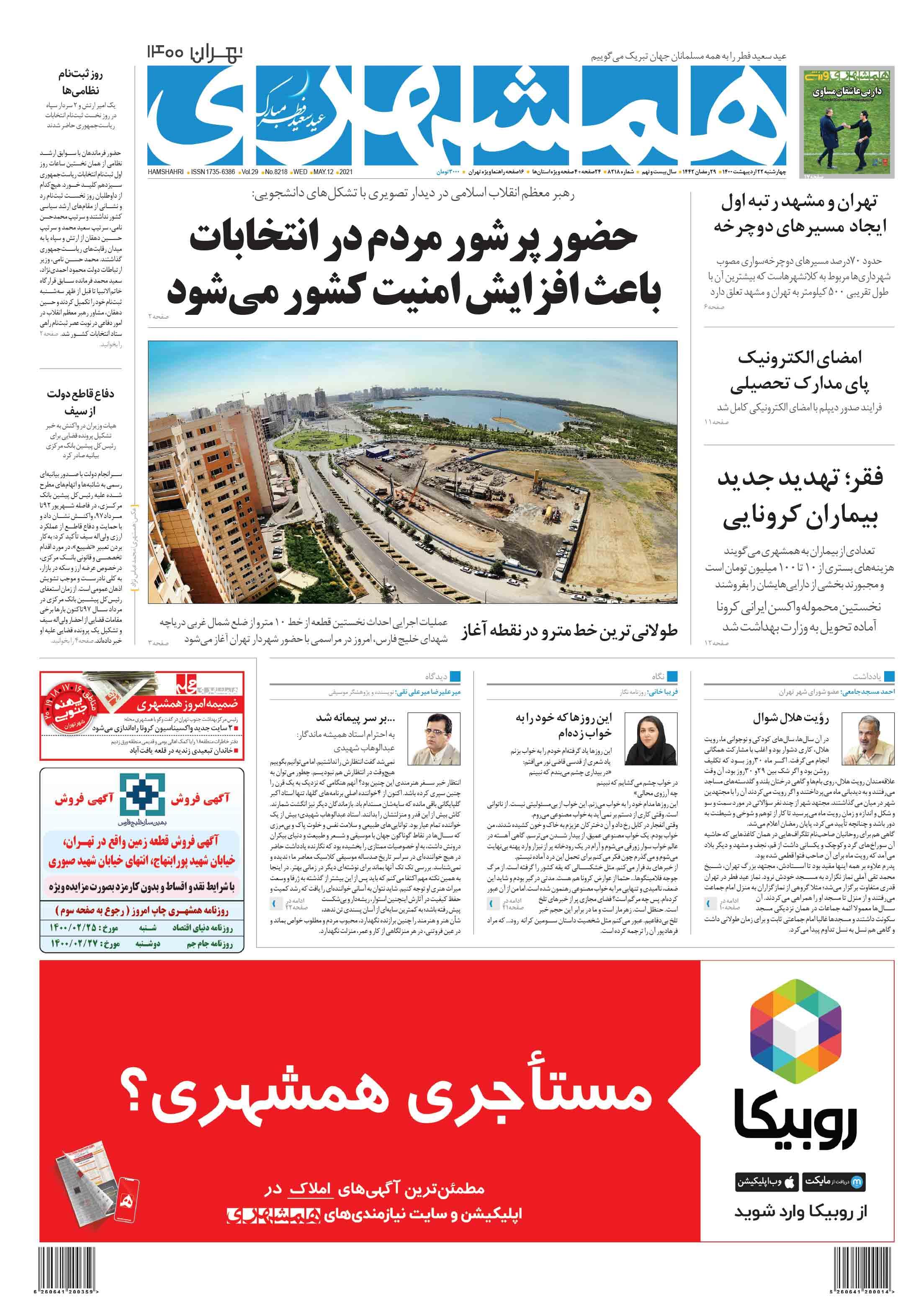 صفحه اول چهارشنبه 22 اردیبهشت 1400