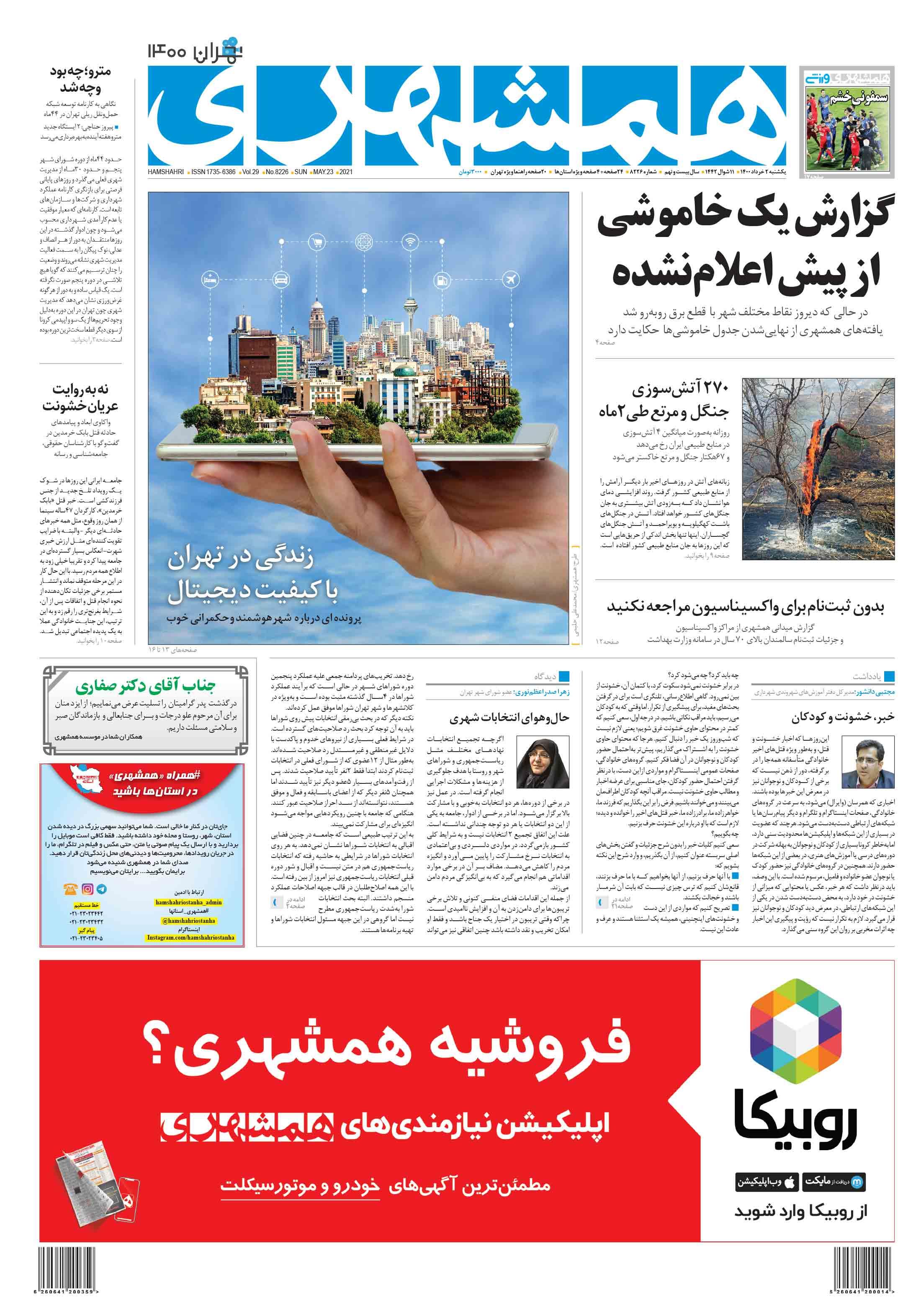 صفحه اول یکشنبه 2 خرداد 1400