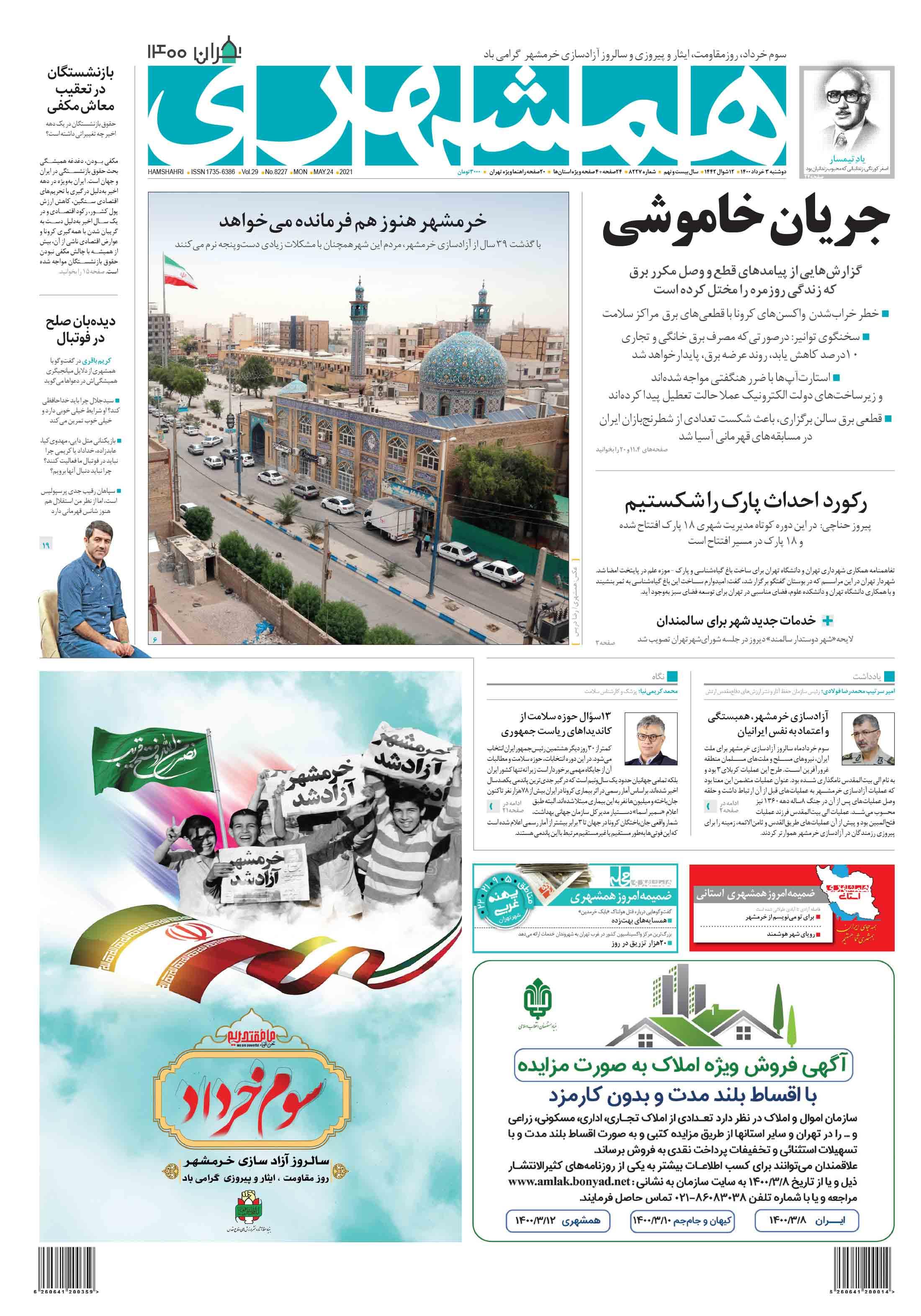 صفحه اول دوشنبه 3 خرداد 1400