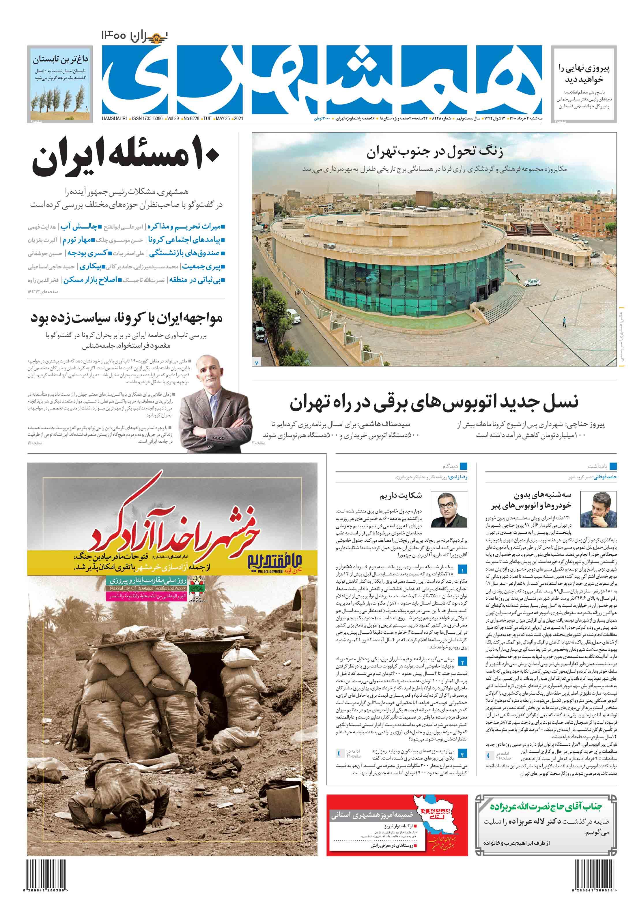 صفحه اول سهشنبه 4 خرداد 1400