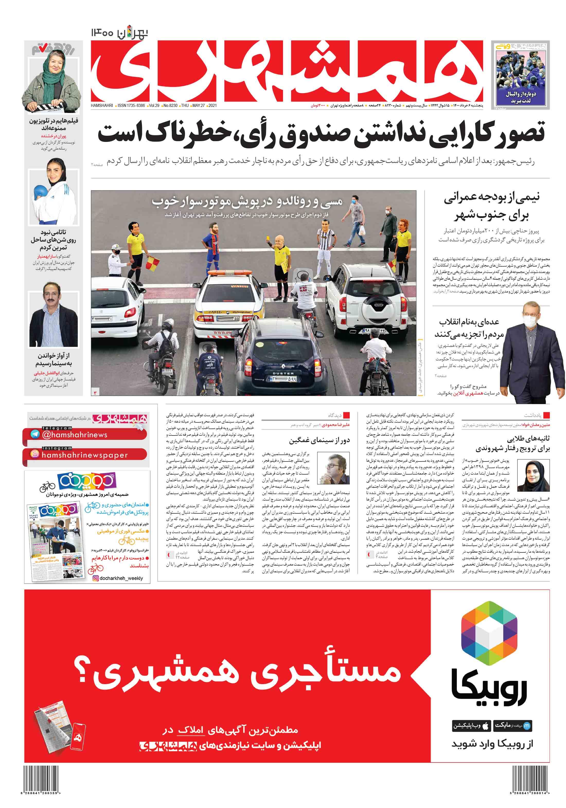 صفحه اول پنجشنبه 6 خرداد 1400