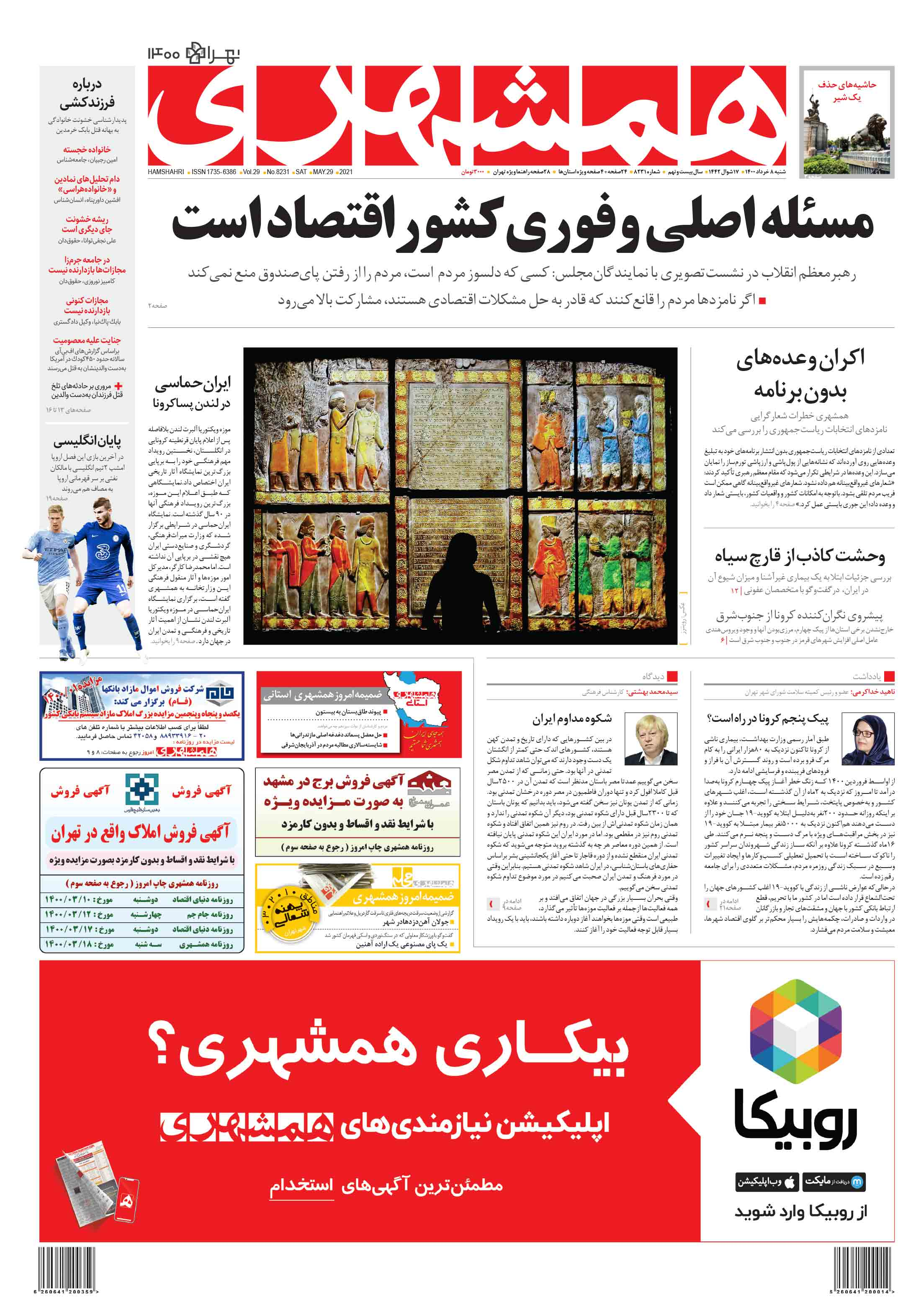 صفحه اول شنبه 8 خرداد 1400