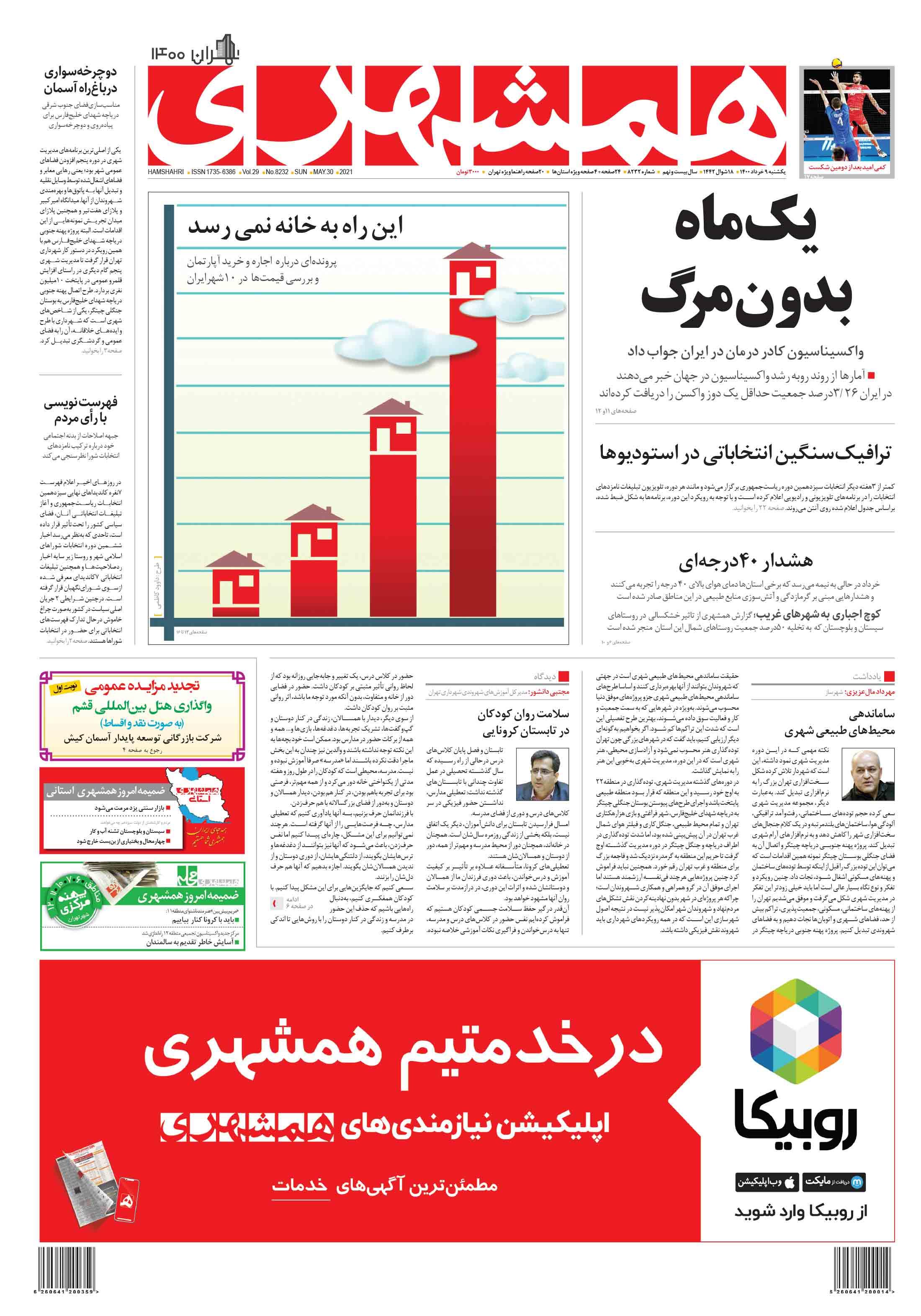 صفحه اول یکشنبه 9 خرداد 1400