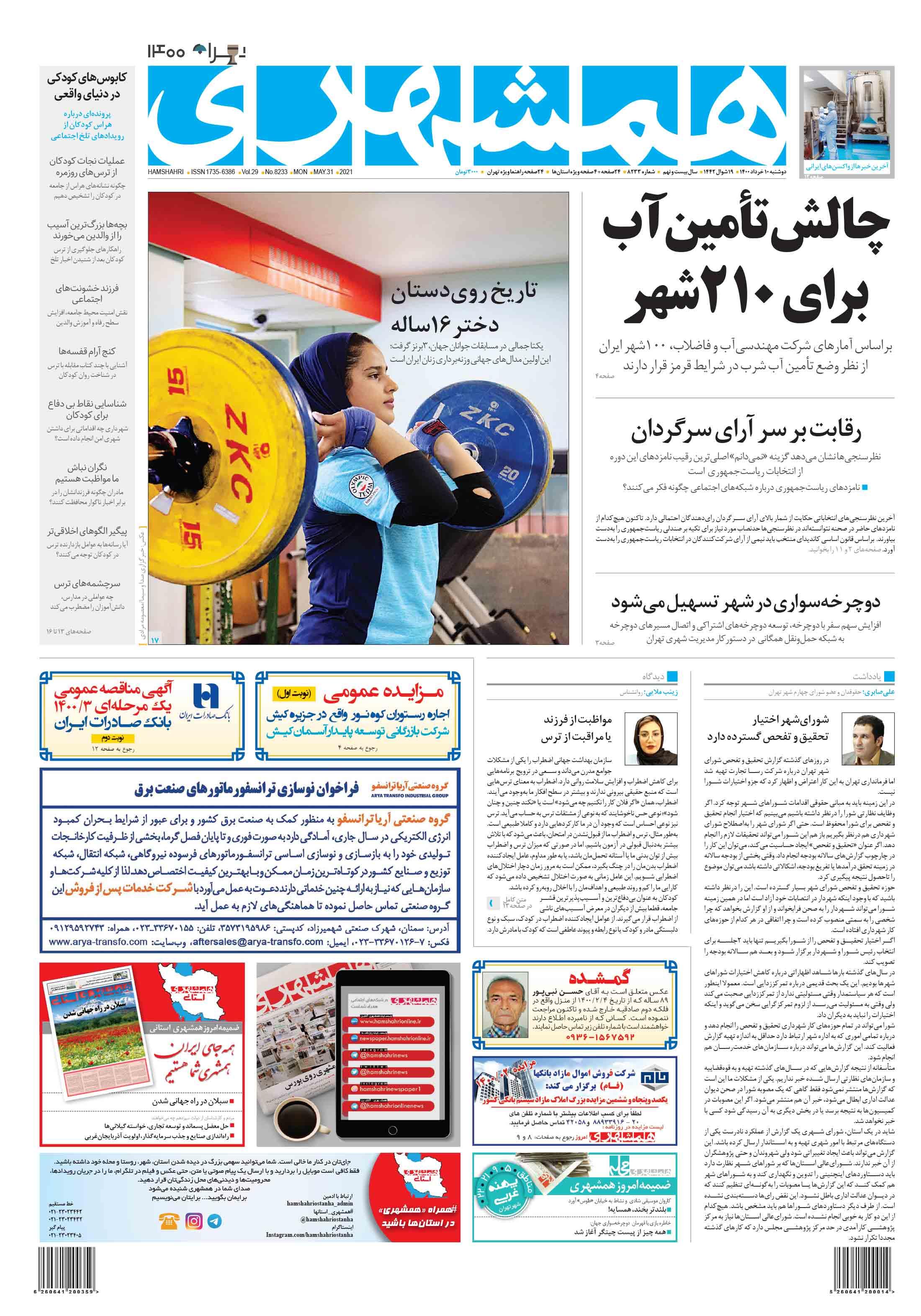 صفحه اول دوشنبه 10 خرداد 1400