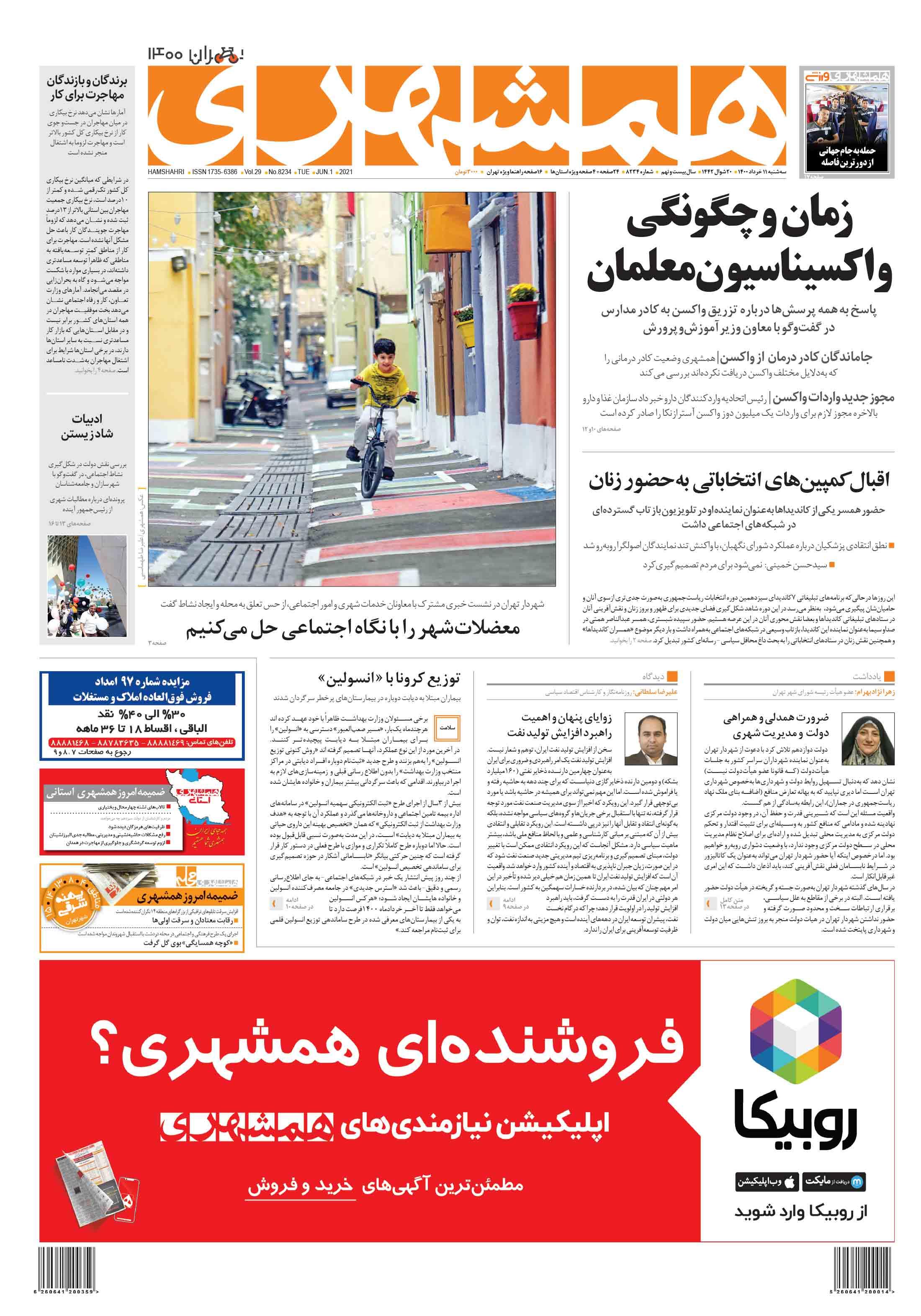 صفحه اول سهشنبه 11 خرداد 1400