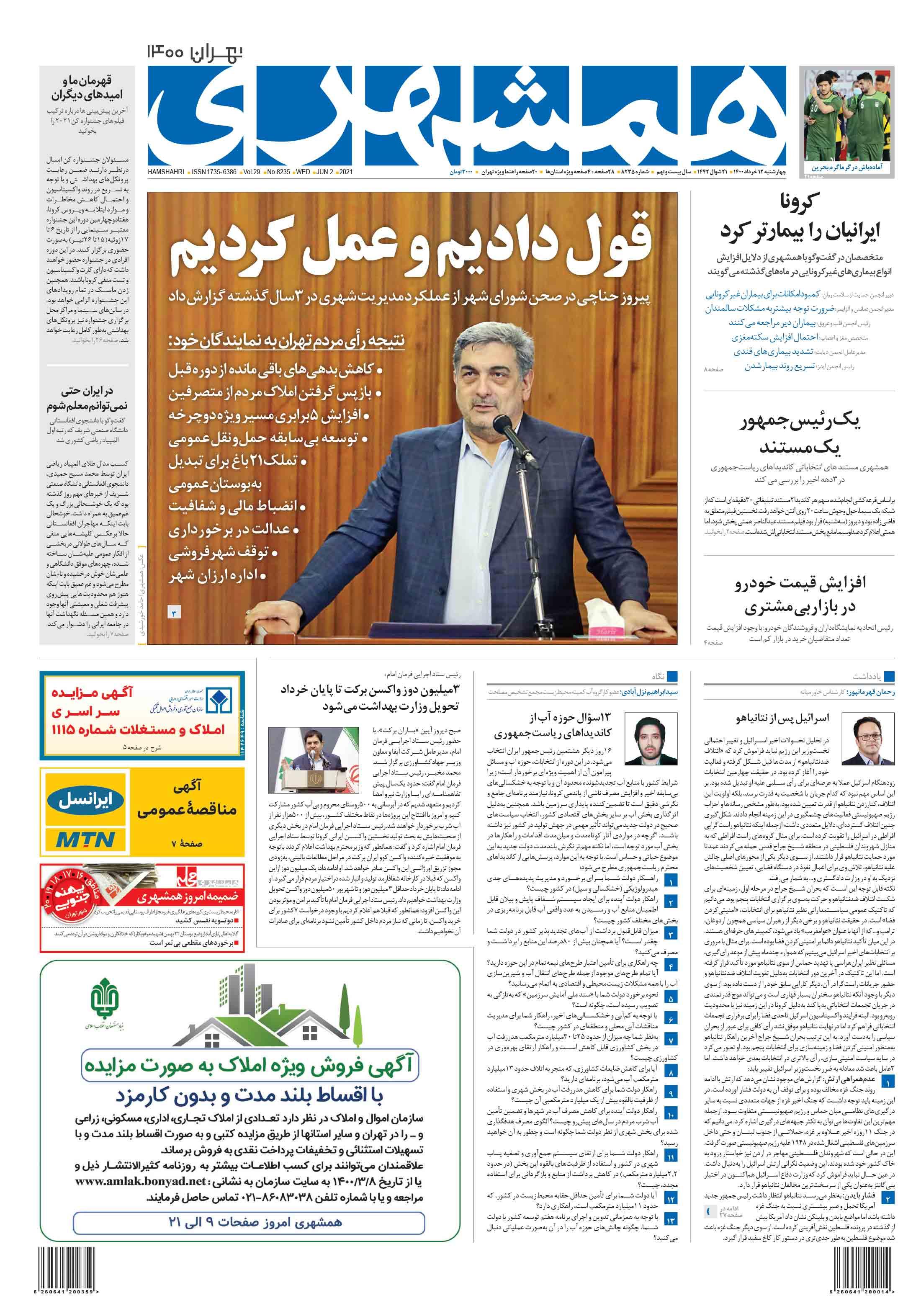 صفحه اول چهارشنبه 12 خرداد 1400
