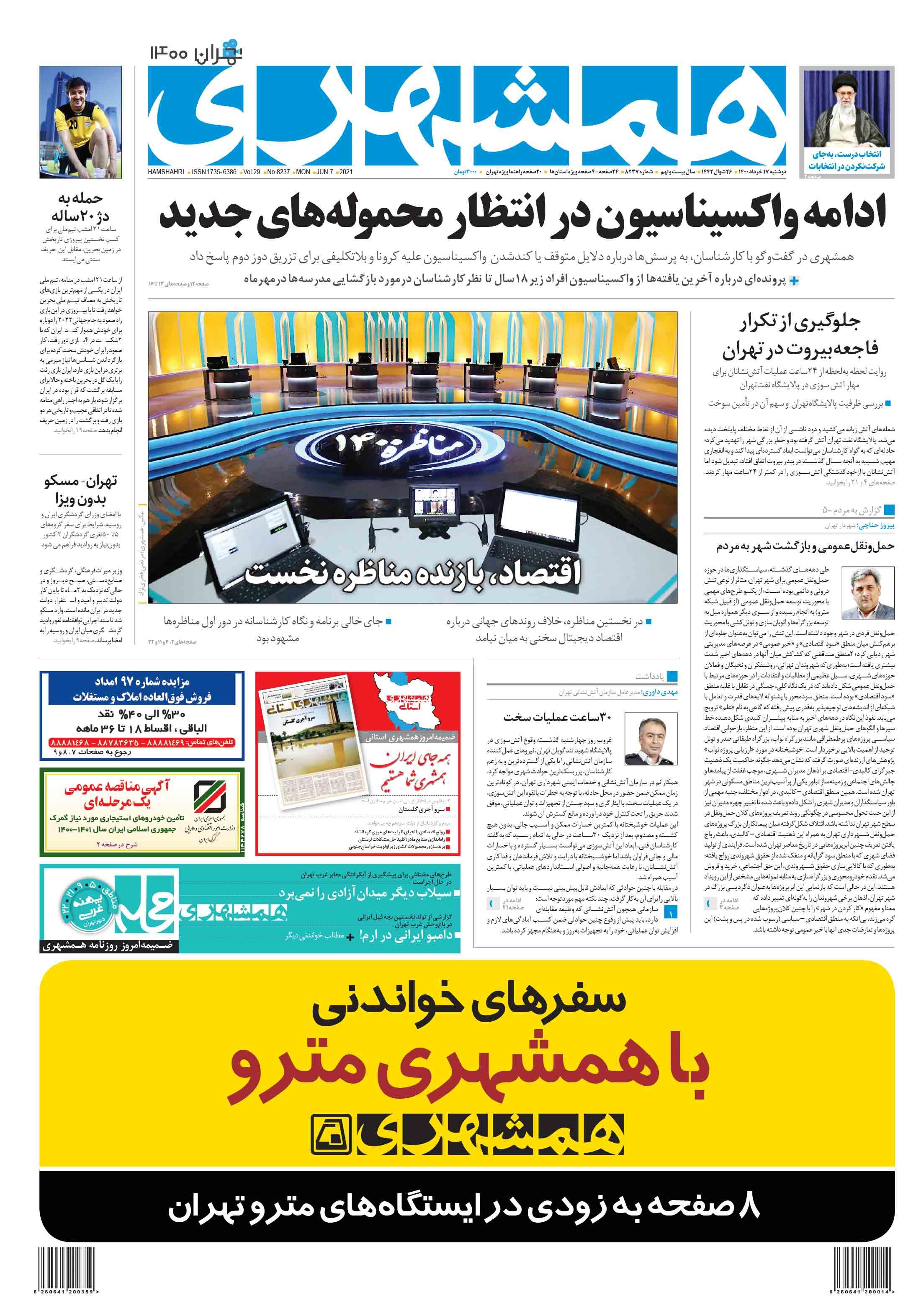 صفحه اول دوشنبه 17 خرداد 1400