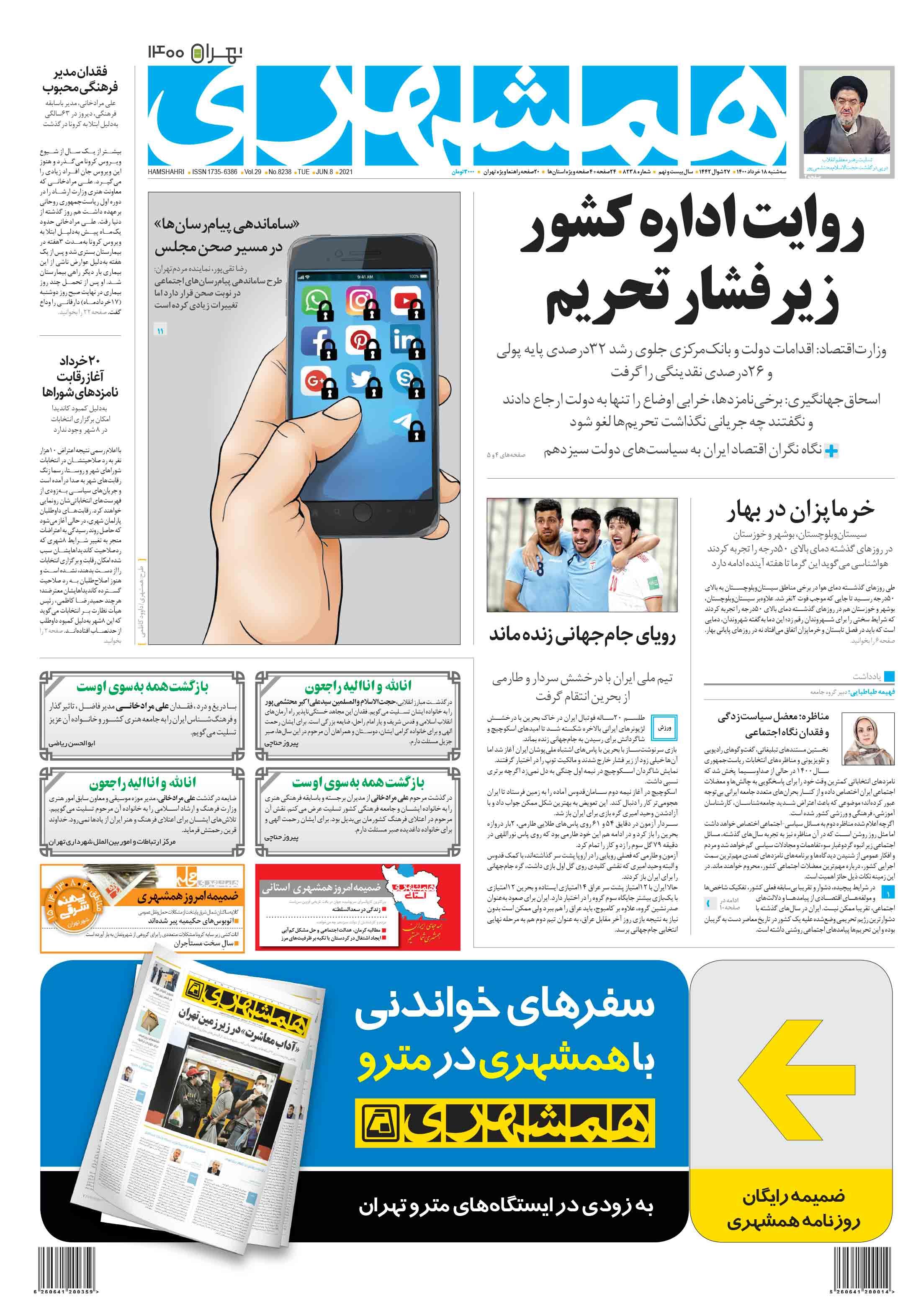 صفحه اول سهشنبه 18 خرداد 1400