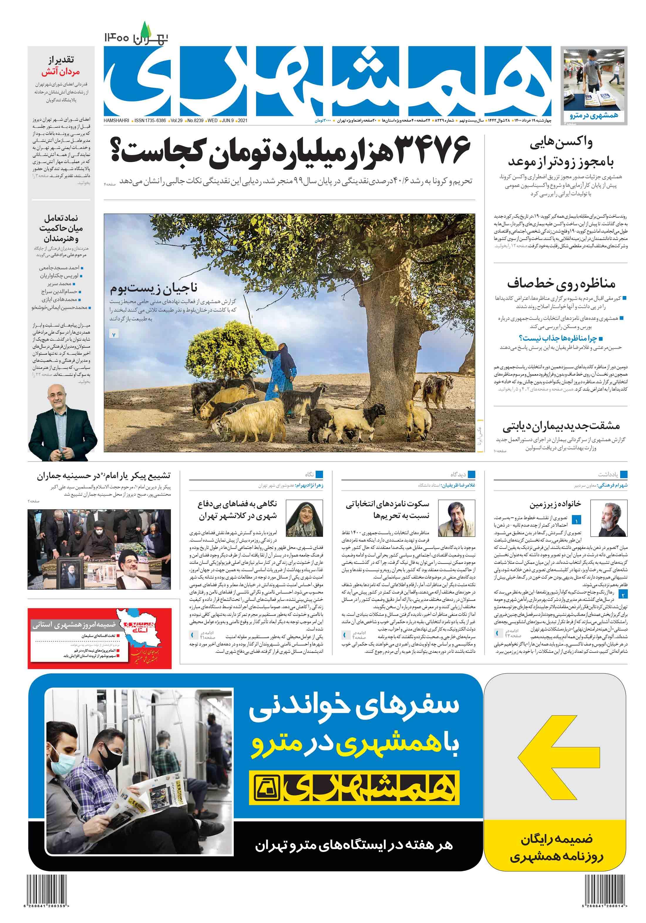 صفحه اول چهارشنبه 19 خرداد 1400