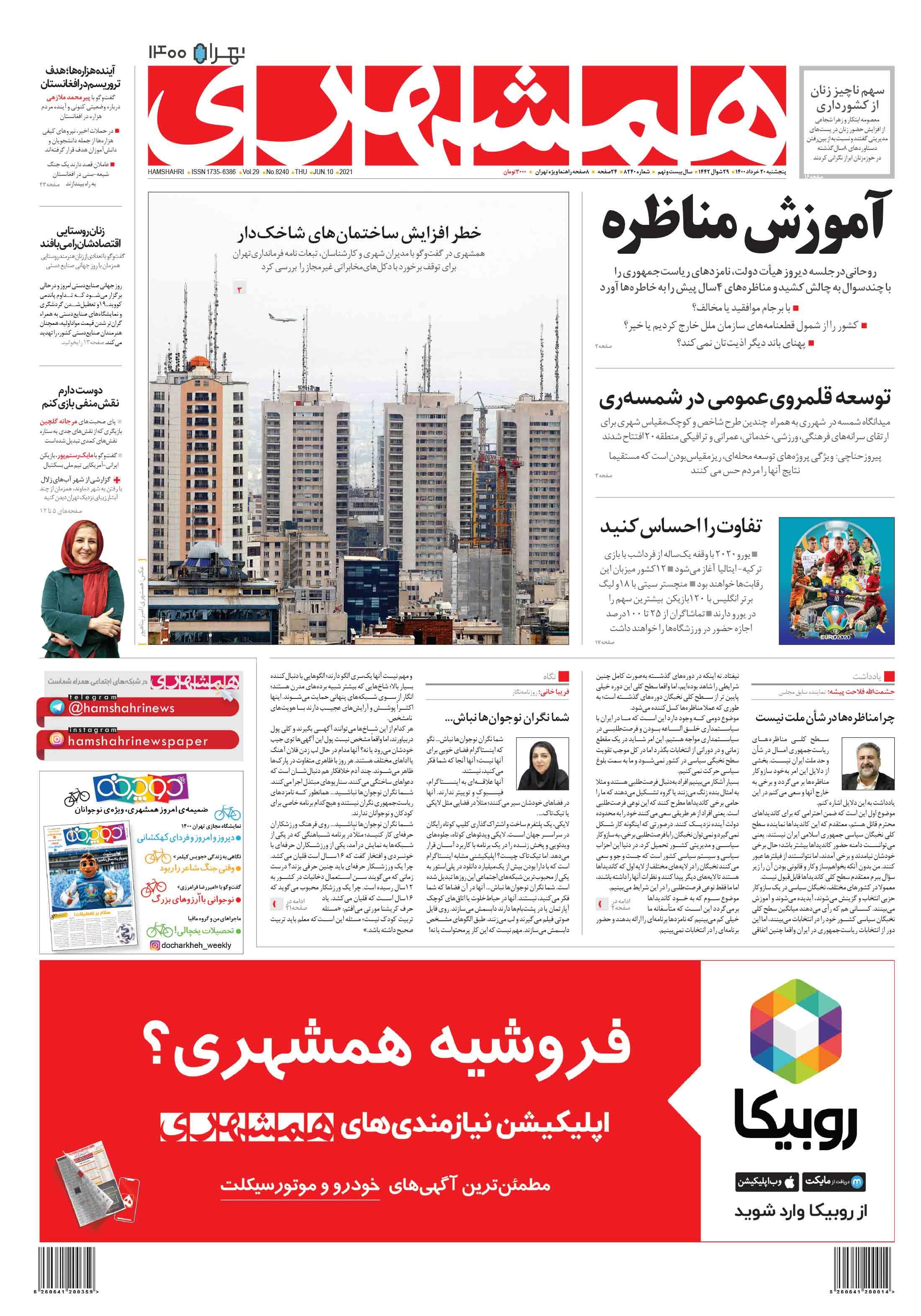 صفحه اول پنجشنبه 20 خرداد 1400