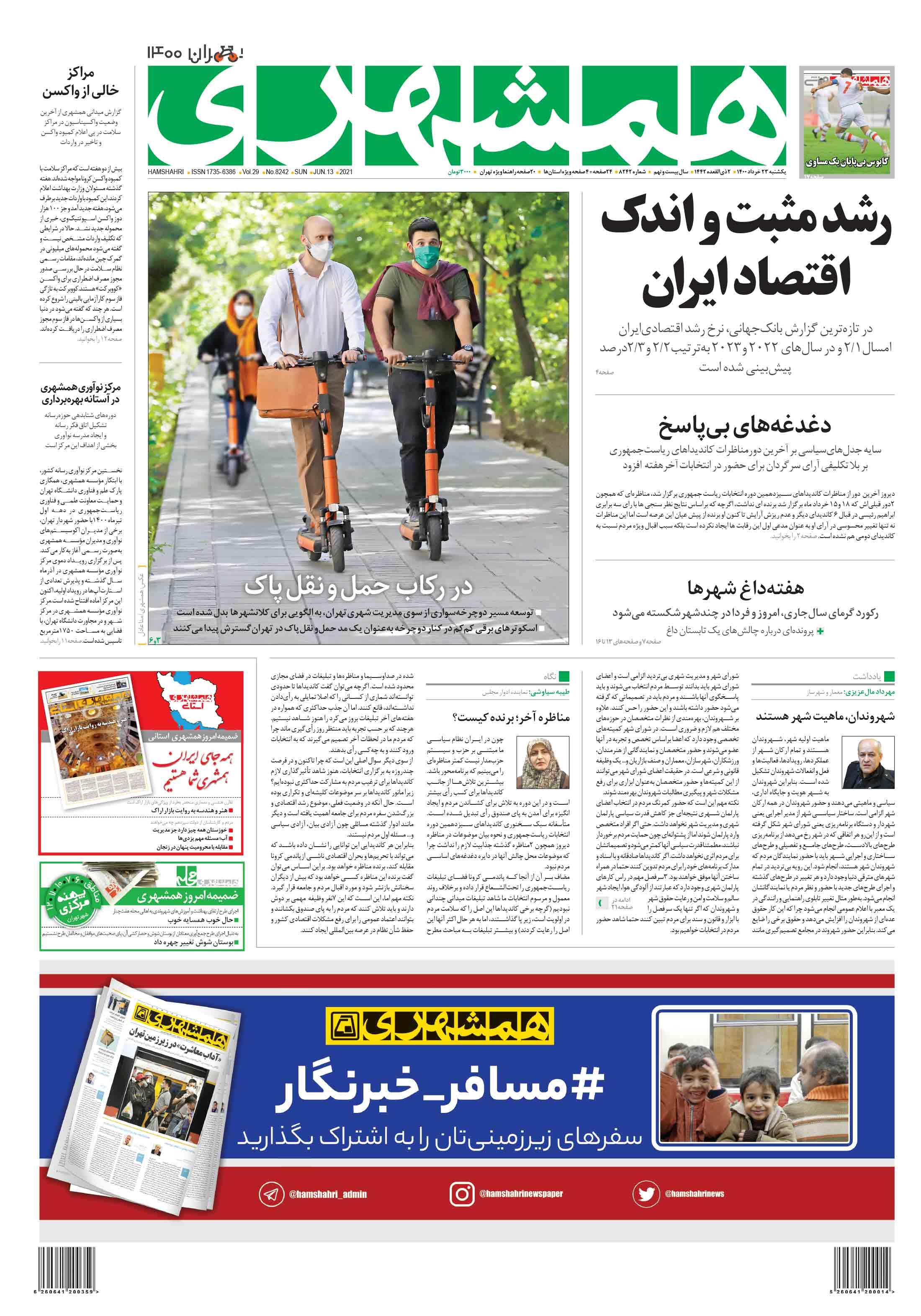 صفحه اول یکشنبه 23 خرداد 1400