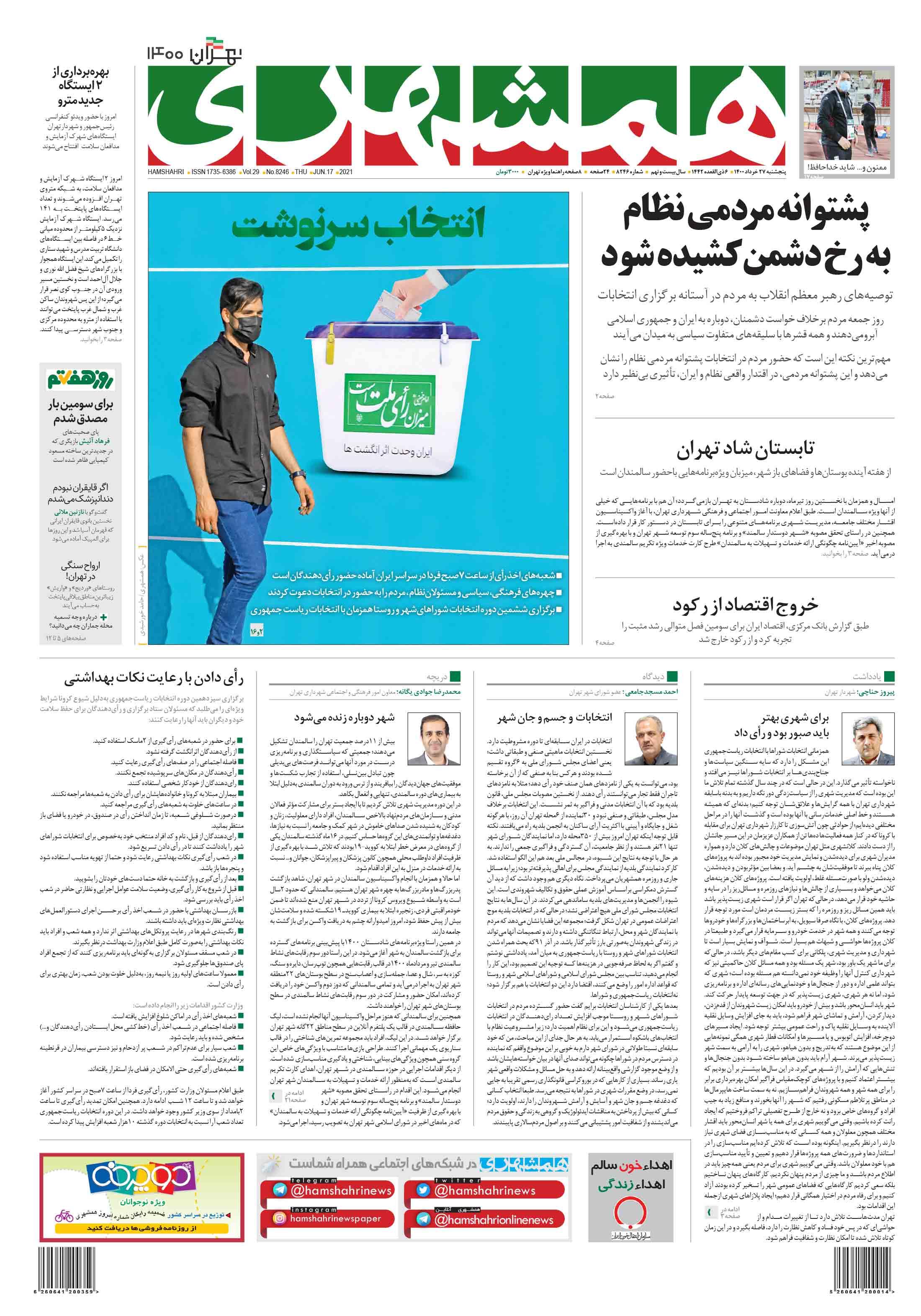 صفحه اول پنجشنبه 27خرداد 1400