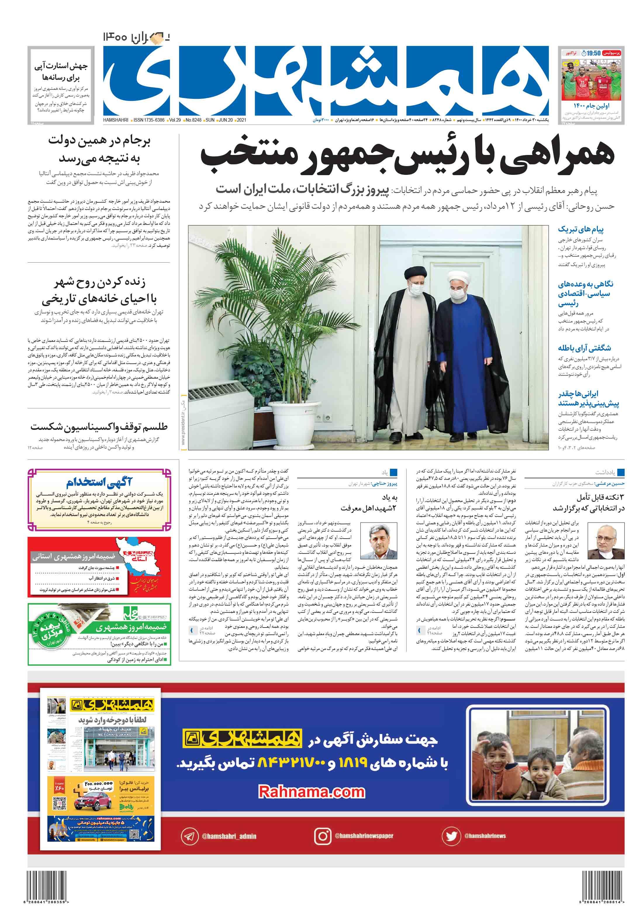 صفحه اول یکشنبه 30 خرداد 1400