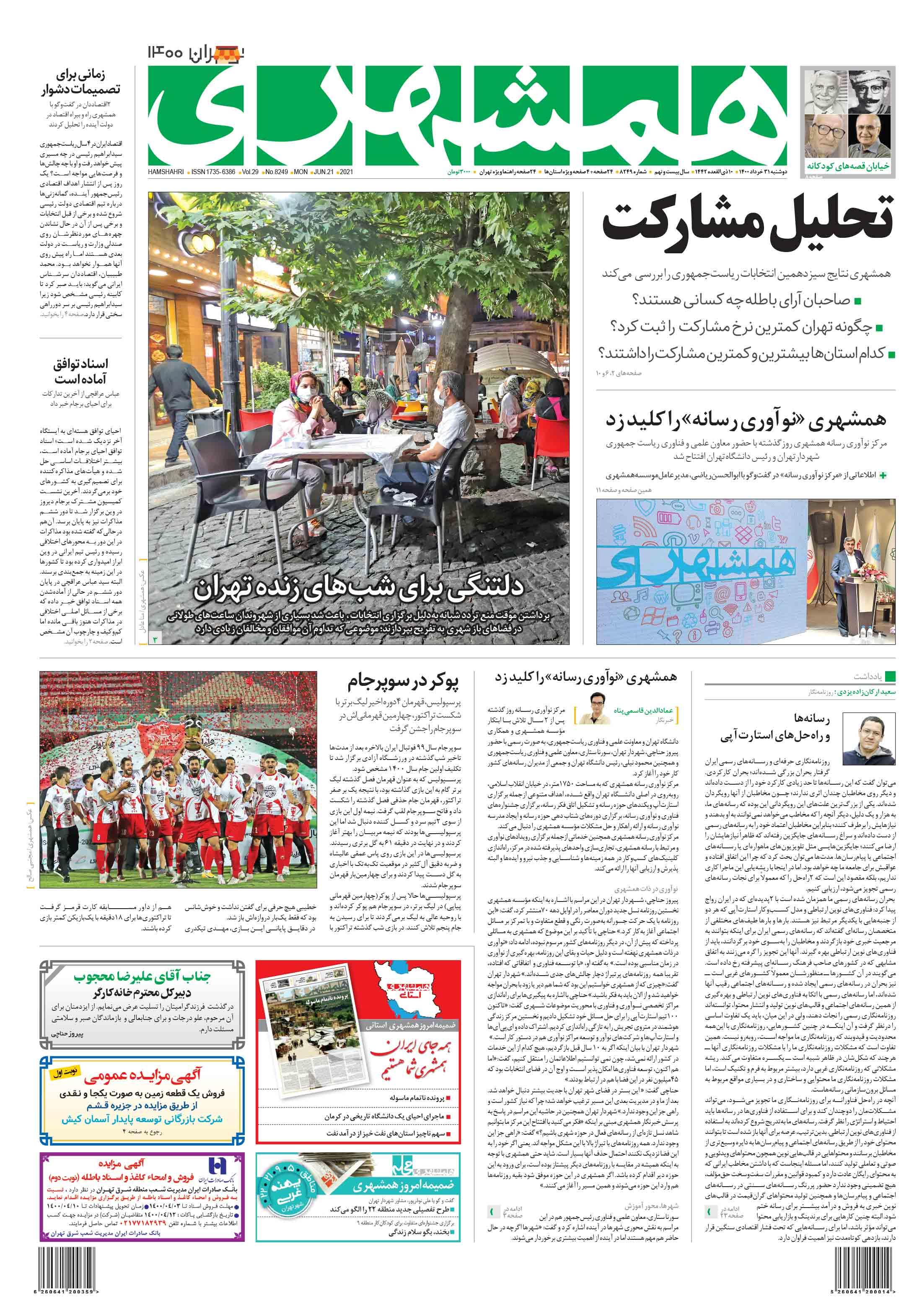 صفحه اول دوشنبه 31 خرداد 1400
