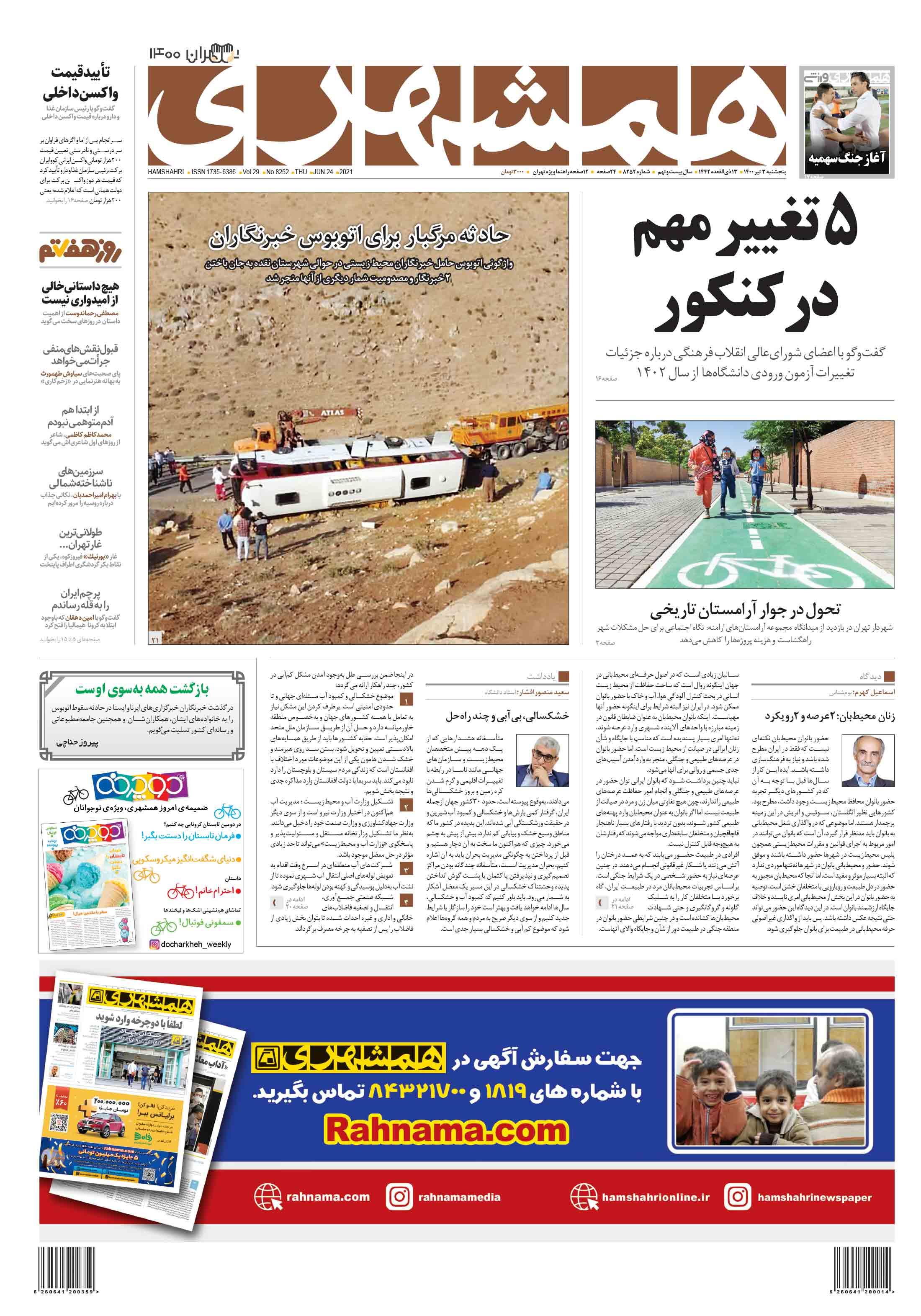 صفحه اول پنجشنبه 3 تیر 1400