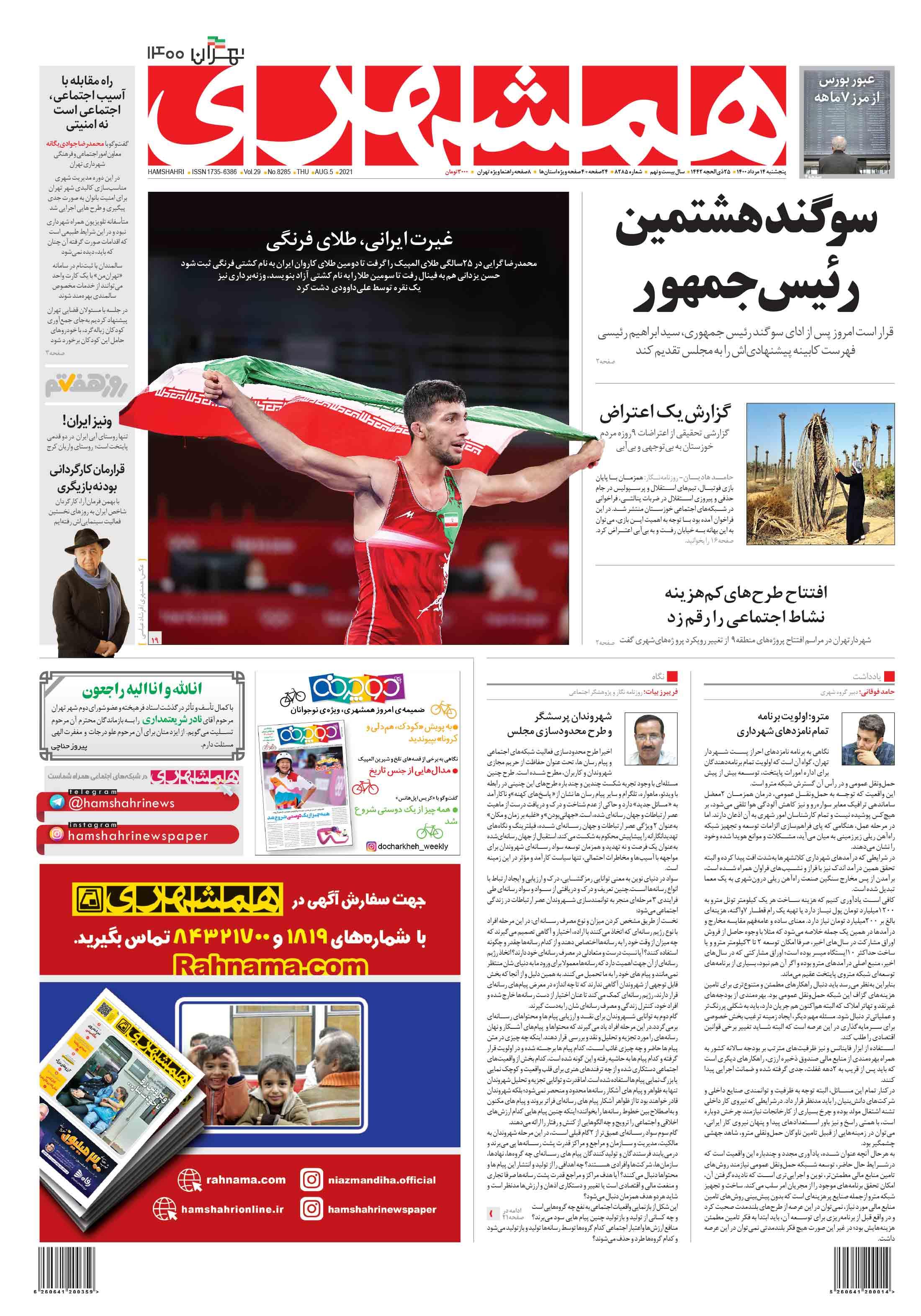 صفحه اول پنجشنبه 14 مرداد 1400