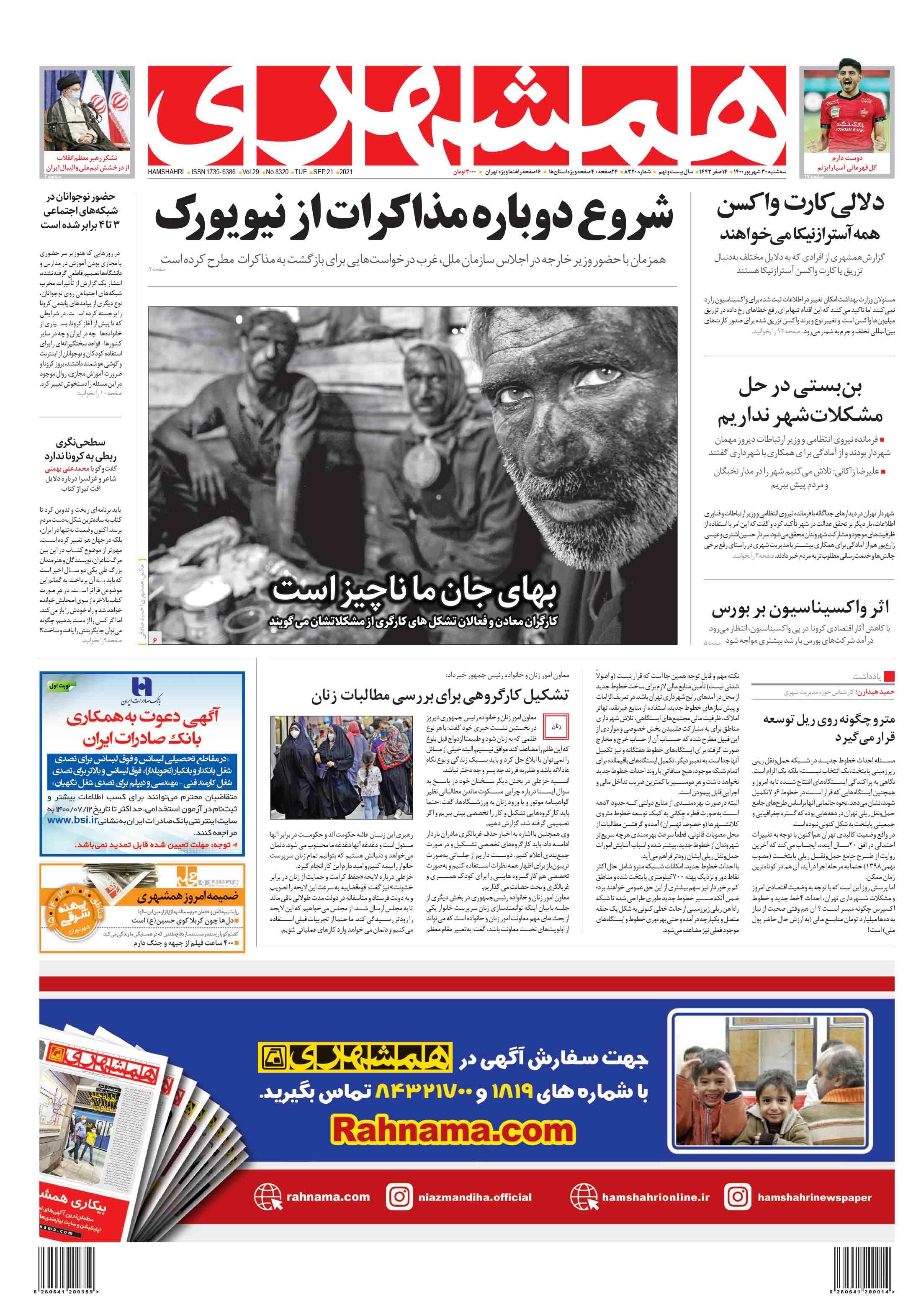 صفحه اول سهشنبه 30 شهریور 1400