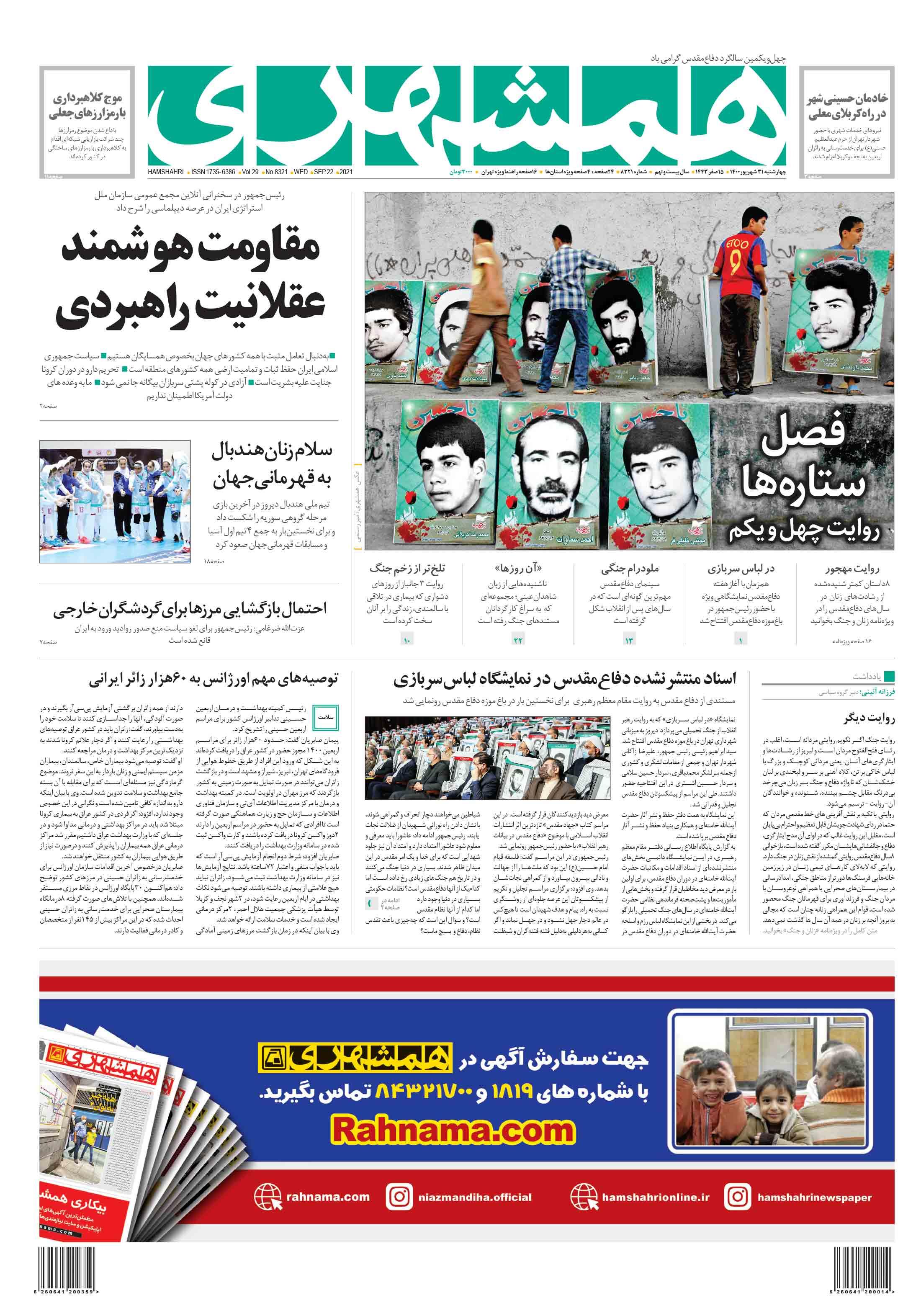 صفحه اول چهارشنبه 31 شهریور 1400