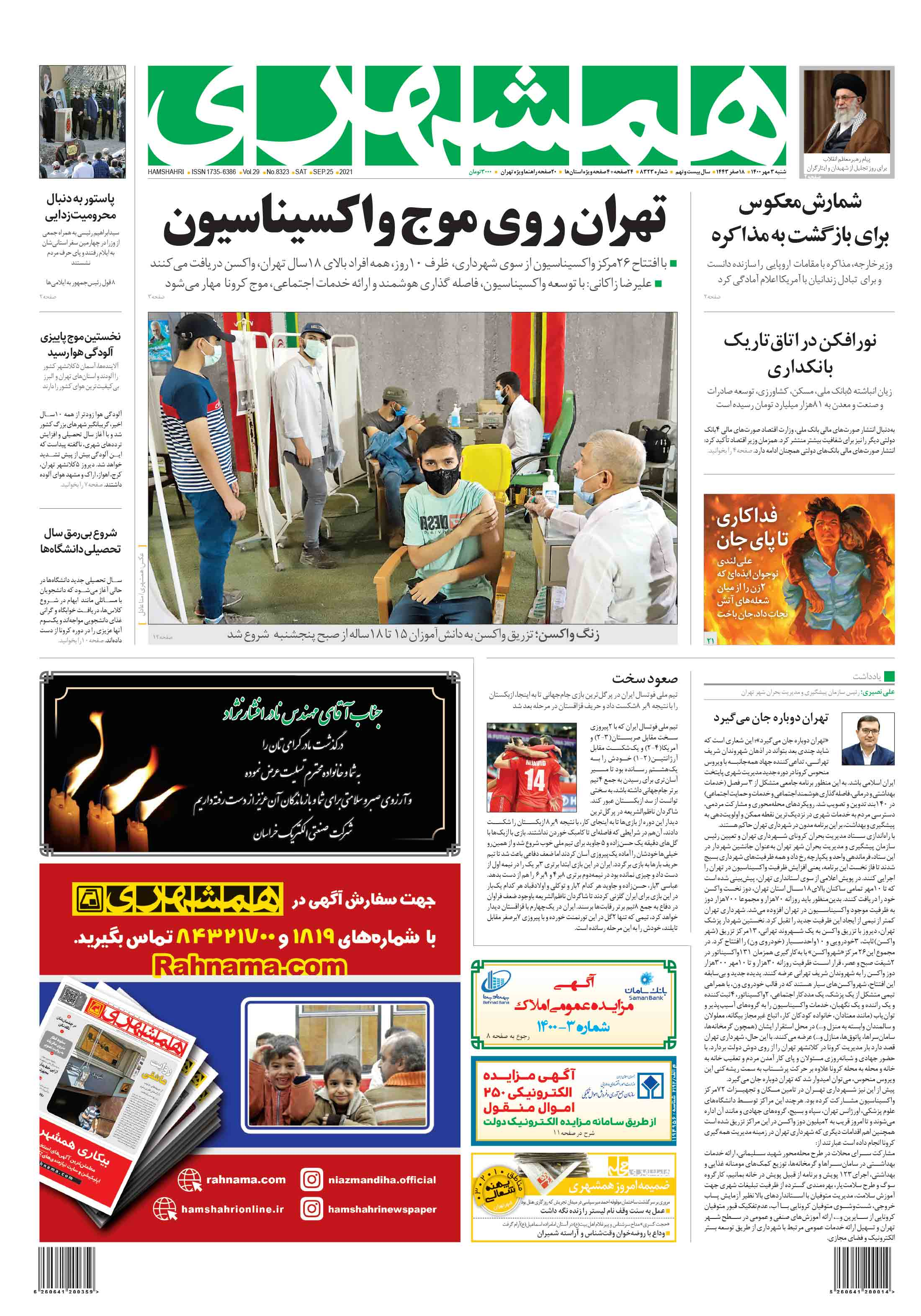 صفحه اول شنبه 3 مهر 1400