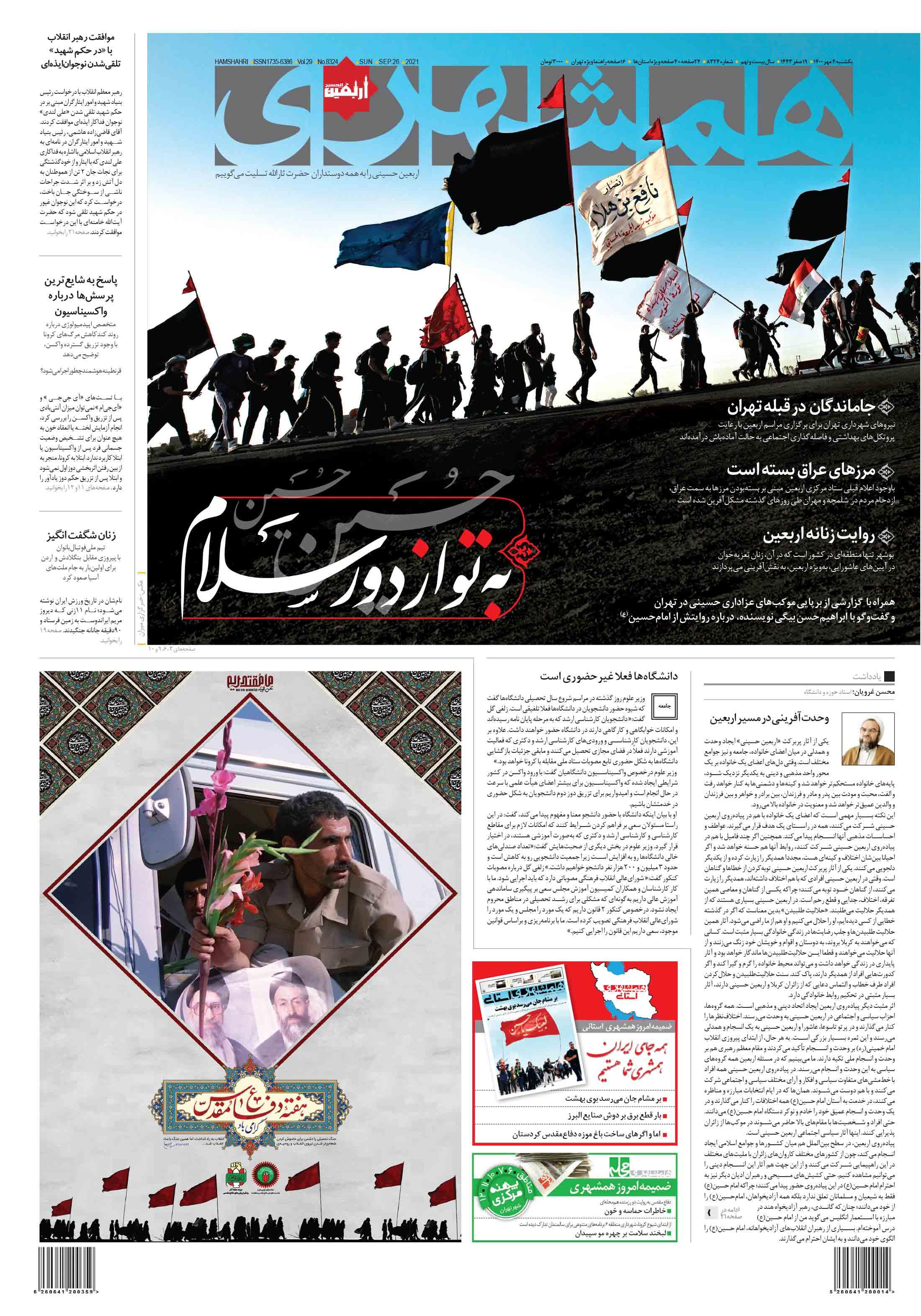 صفحه اول یکشنبه 4 مهر 1400
