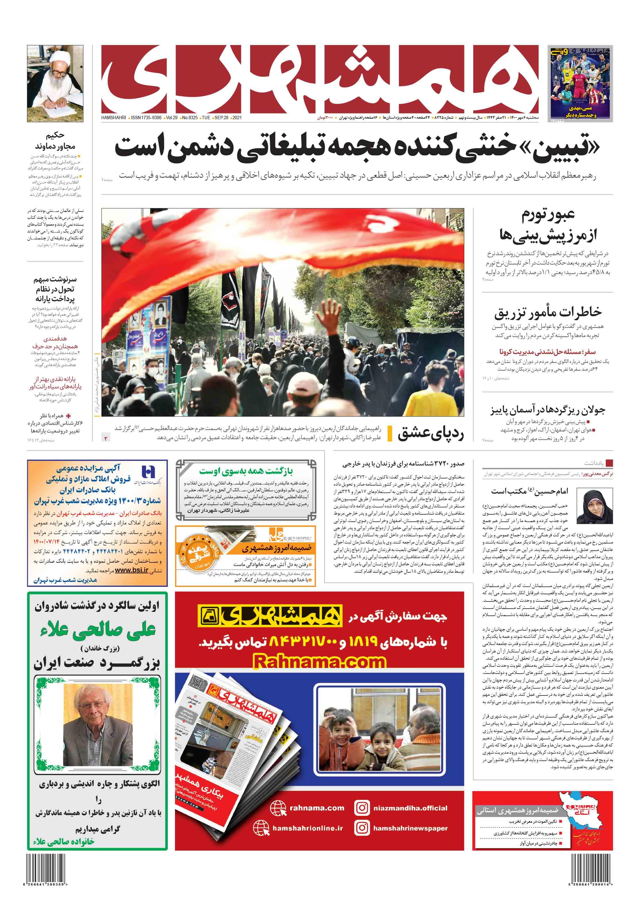 صفحه اول سهشنبه 6 مهر 1400