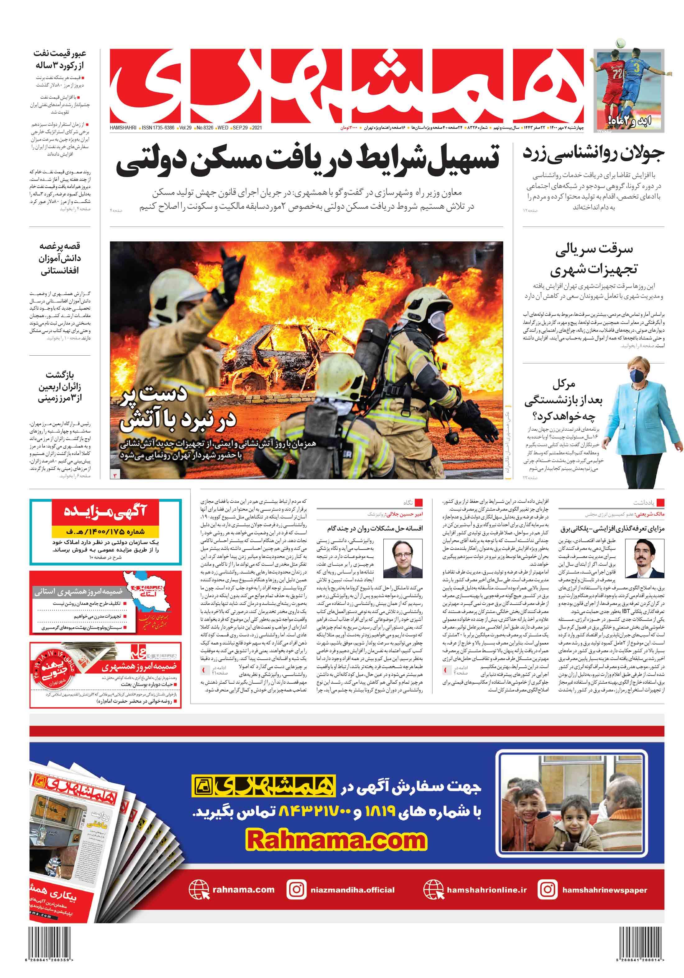 صفحه اول چهارشنبه 7 مهر 1400