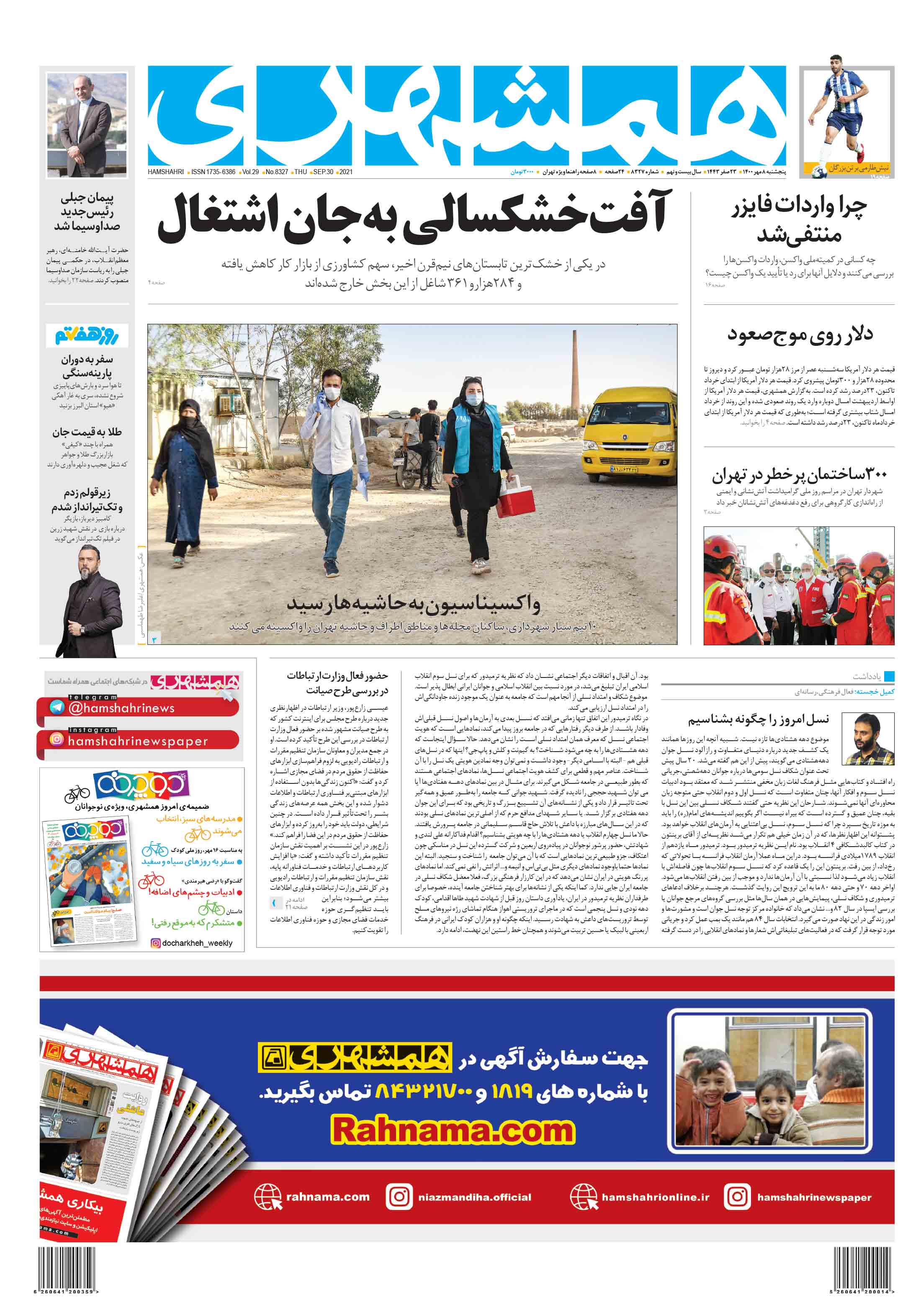 صفحه اول پنجشنبه 8 مهر 1400
