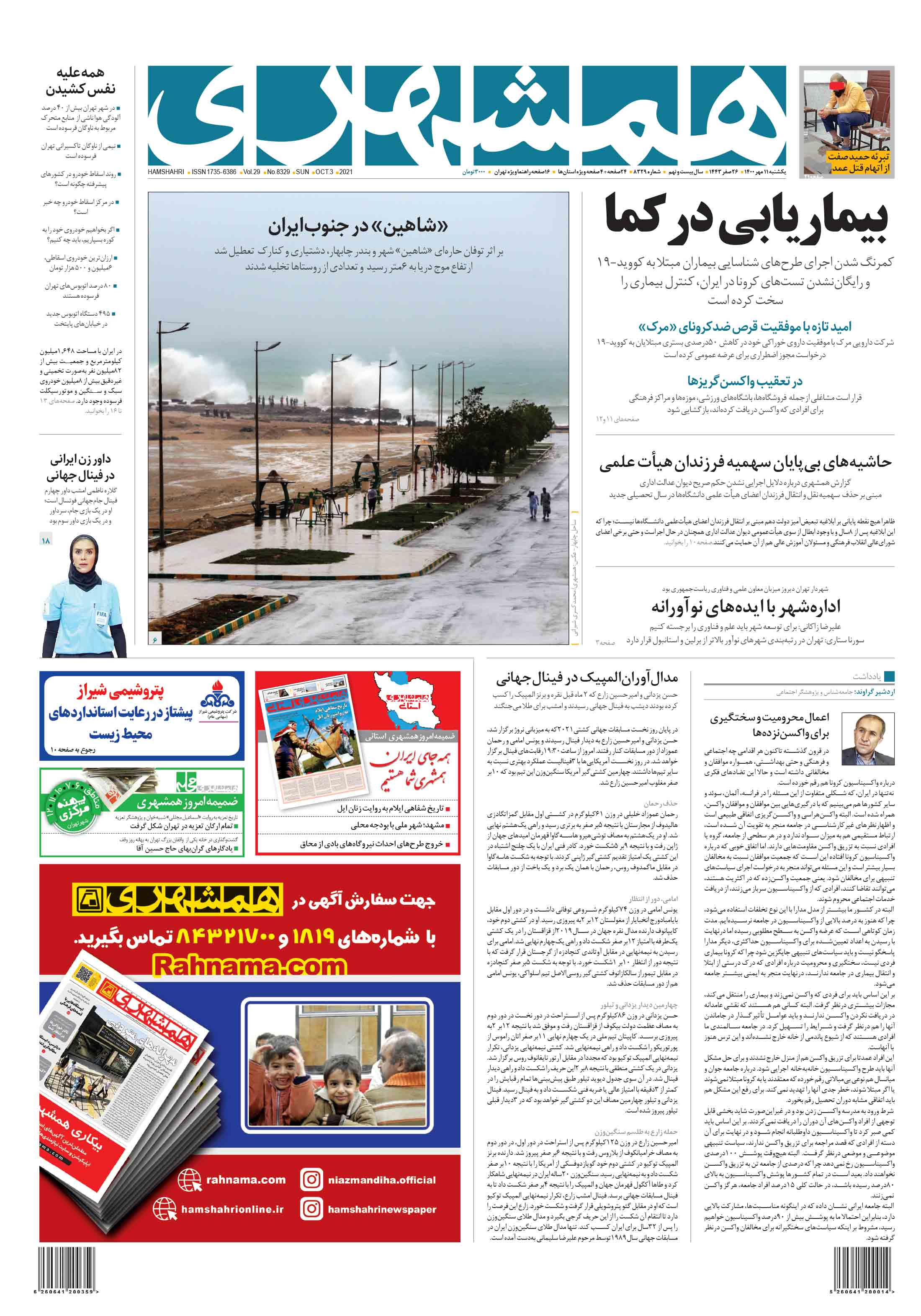 صفحه اول یکشنبه 11 مهر 1400