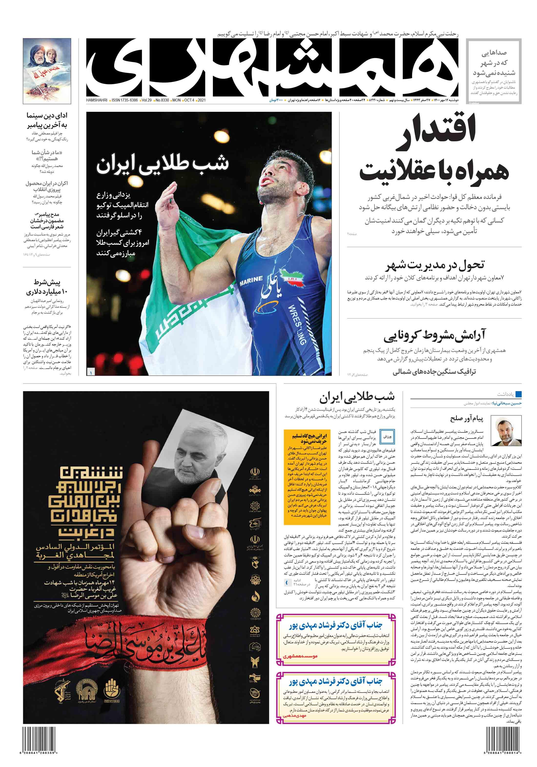 صفحه اول دوشنبه 12 مهر 1400