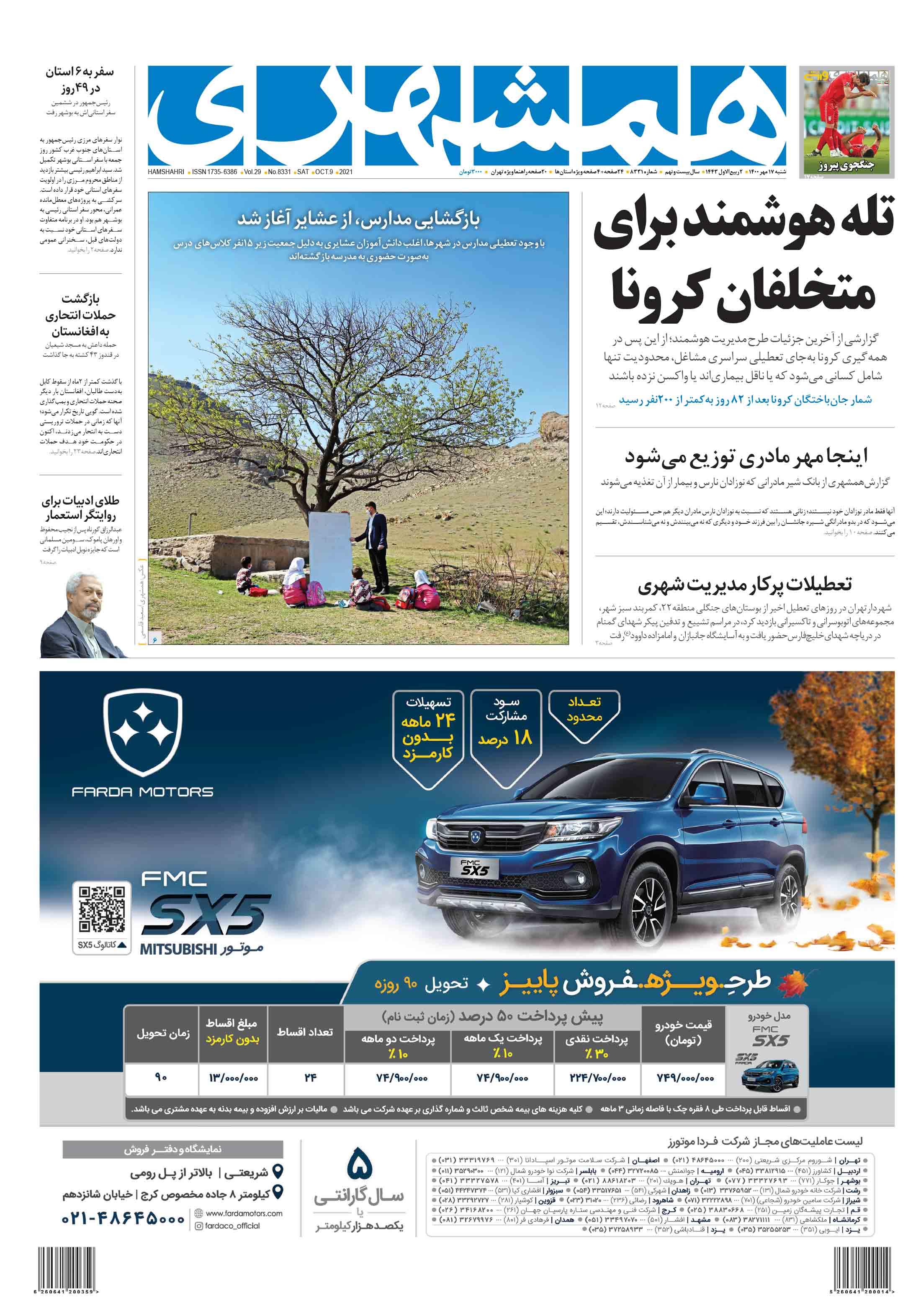 صفحه اول شنبه 17 مهر 1400