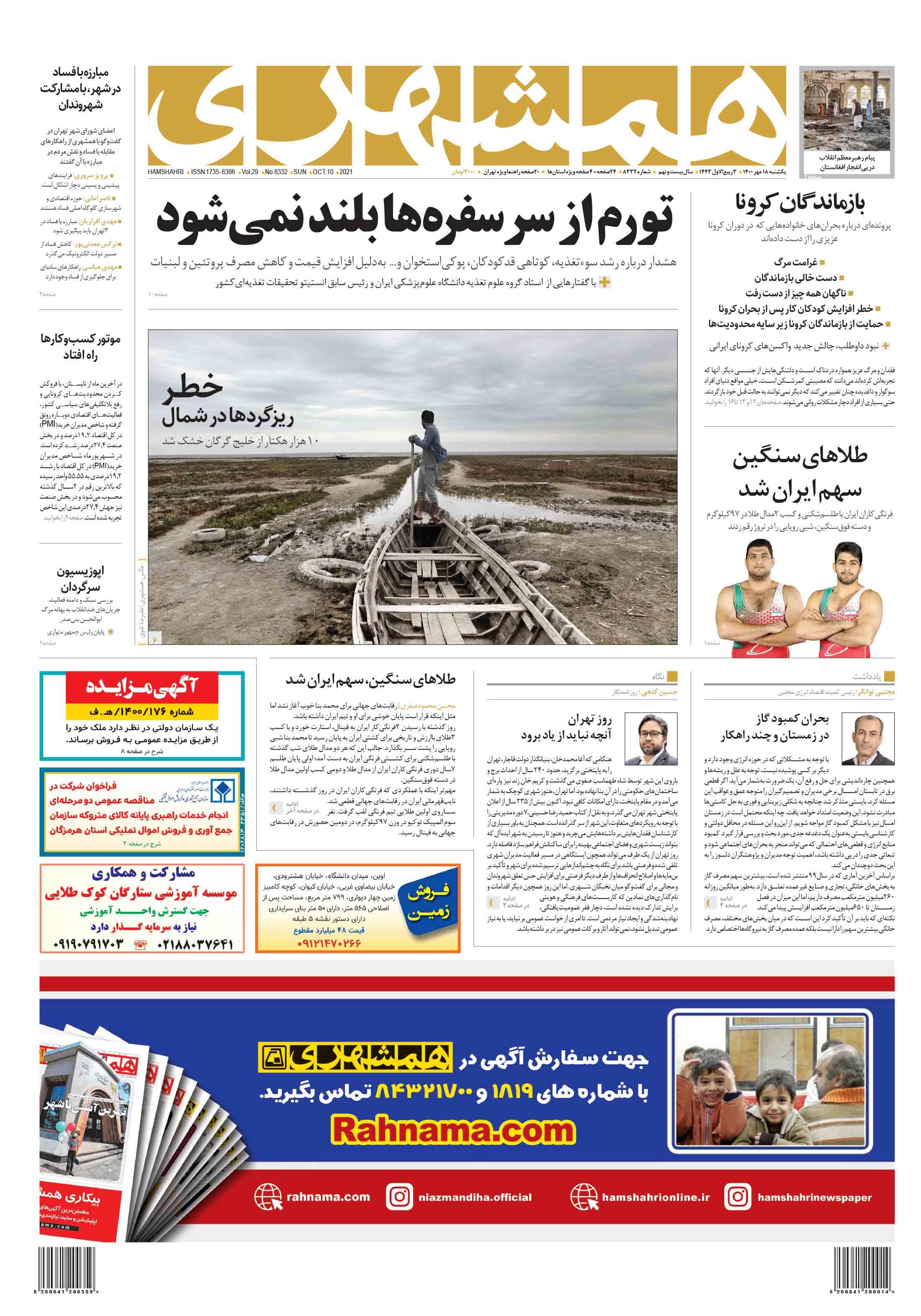 صفحه اول یکشنبه 18 مهر 1400
