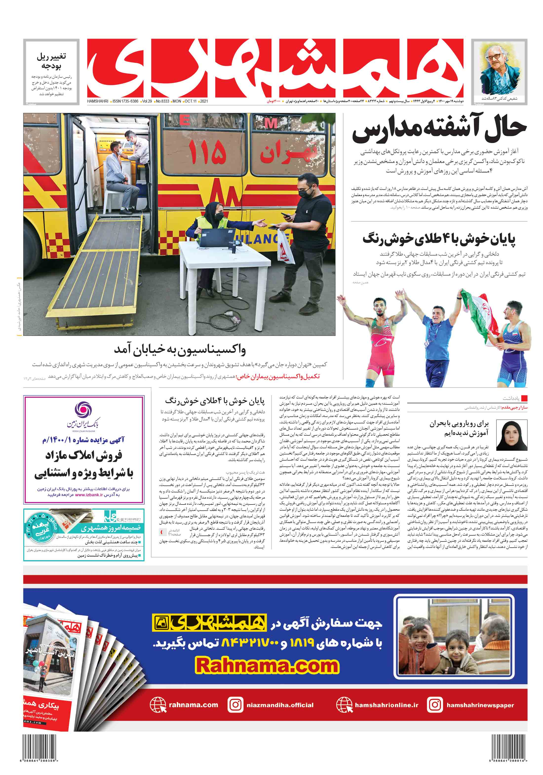 صفحه اول دوشنبه 19 مهر 1400