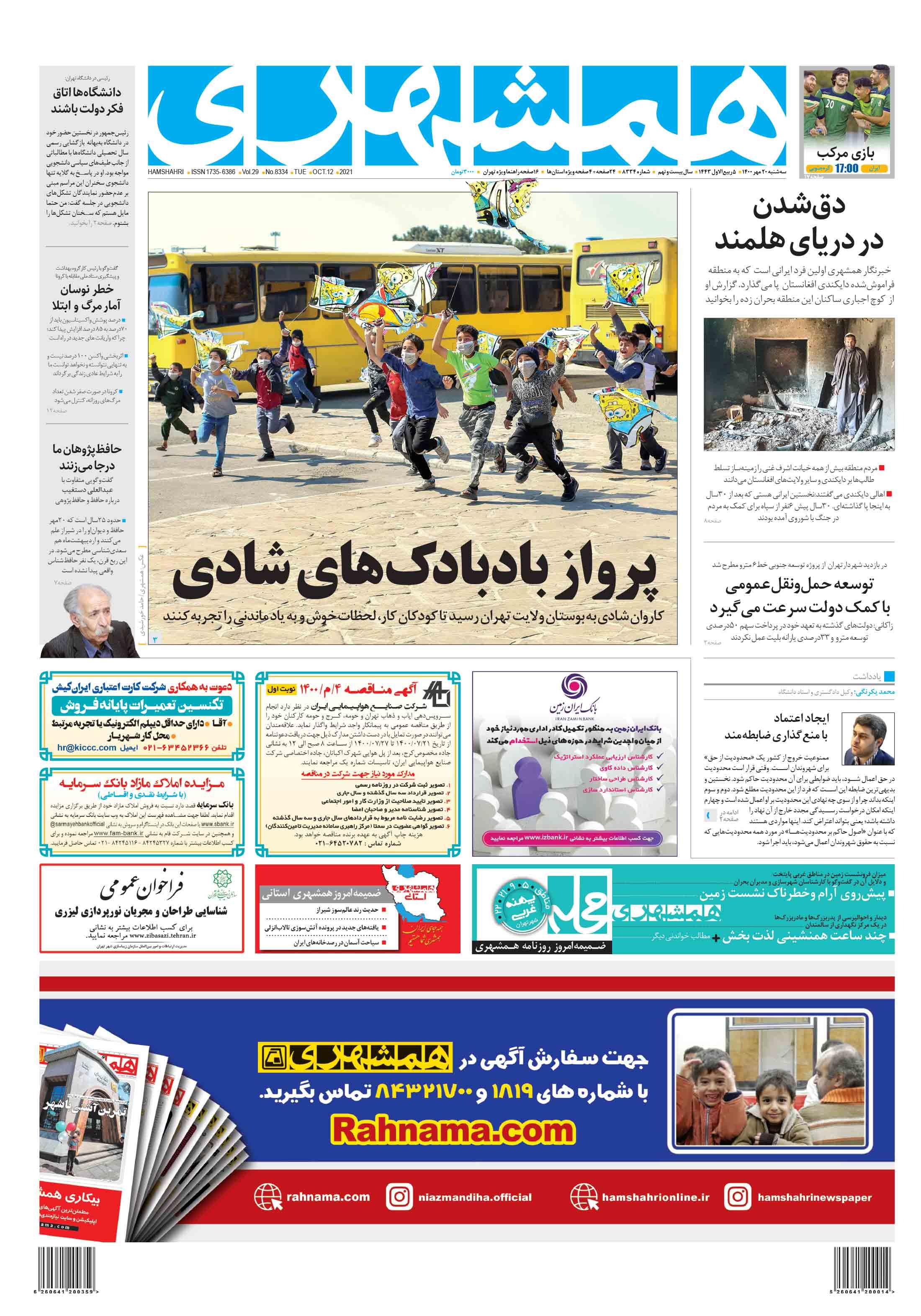 صفحه اول سهشنبه 20 مهر 1400