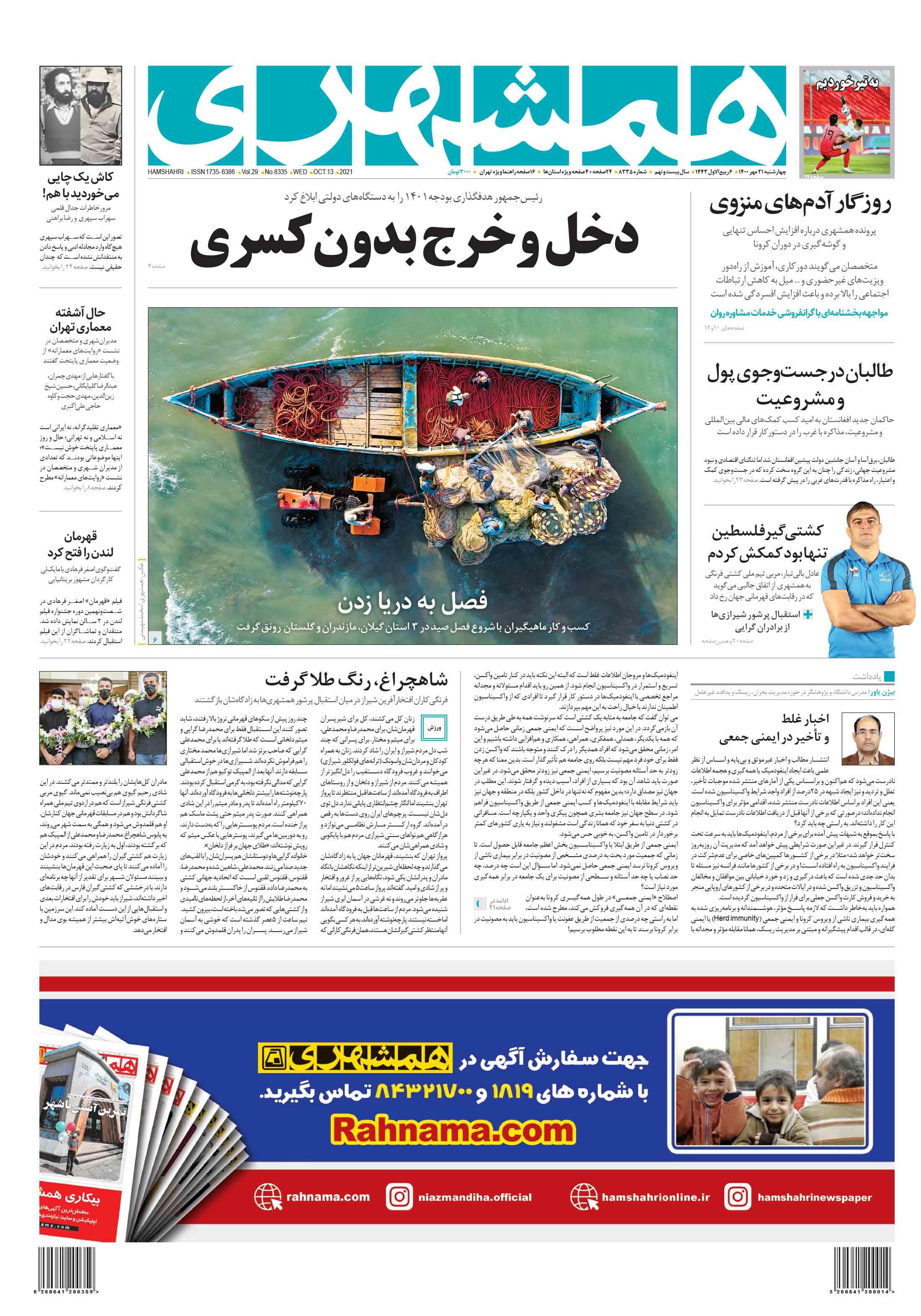 صفحه اول چهارشنبه 21 مهر 1400