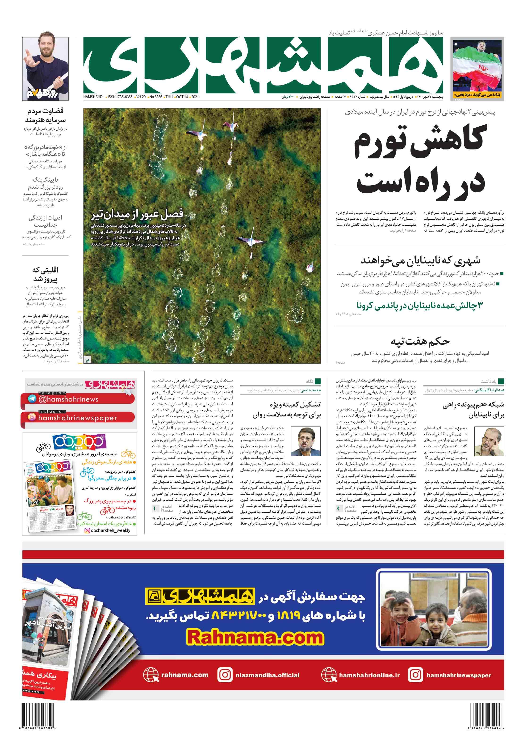 صفحه اول پنجشنبه 22 مهر 1400