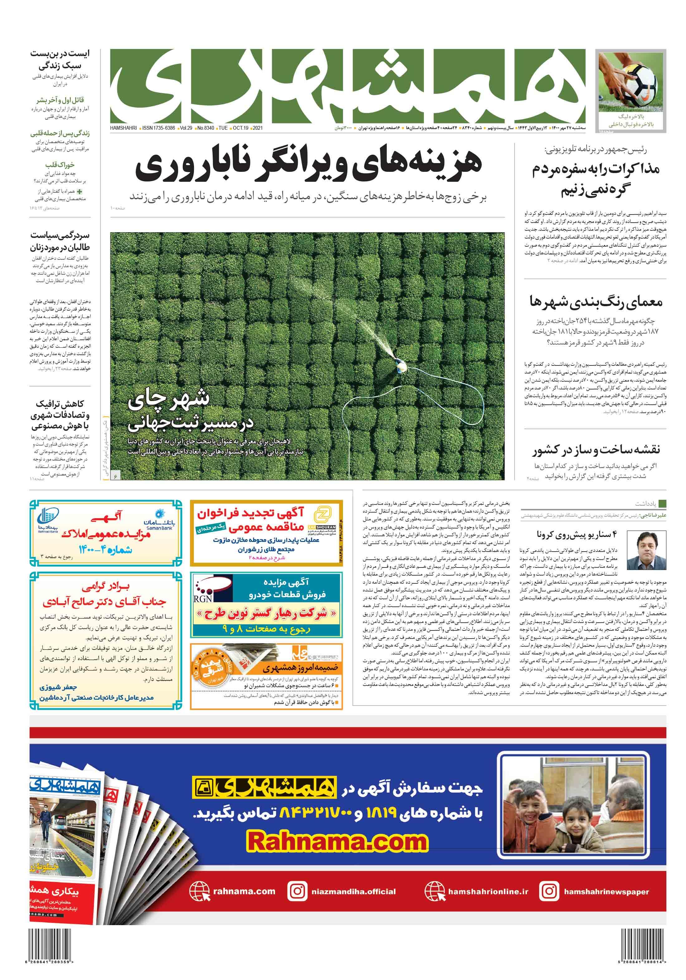 صفحه اول سهشنبه 27 مهر 1400