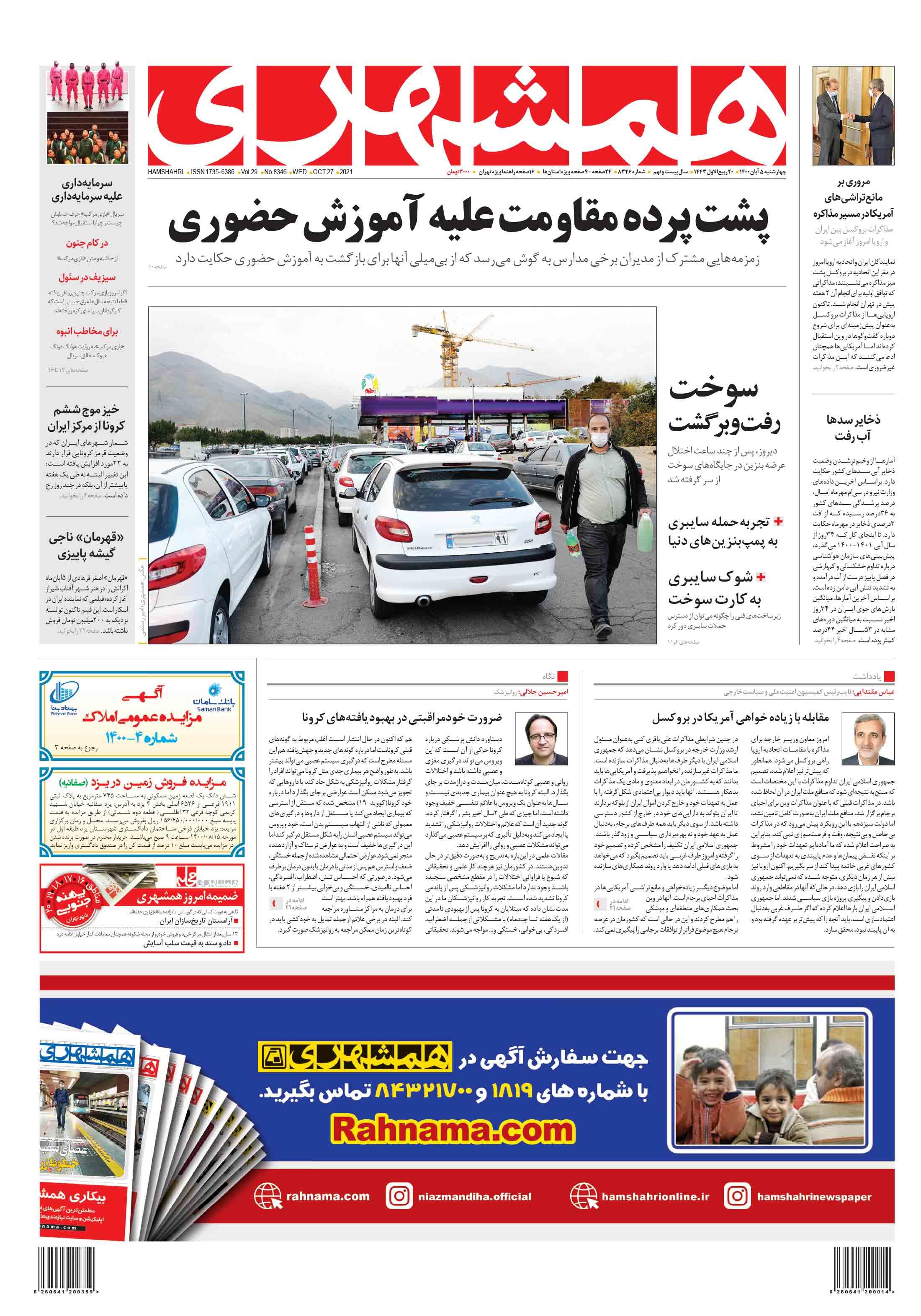 صفحه اول چهارشنبه 5 آبان 1400