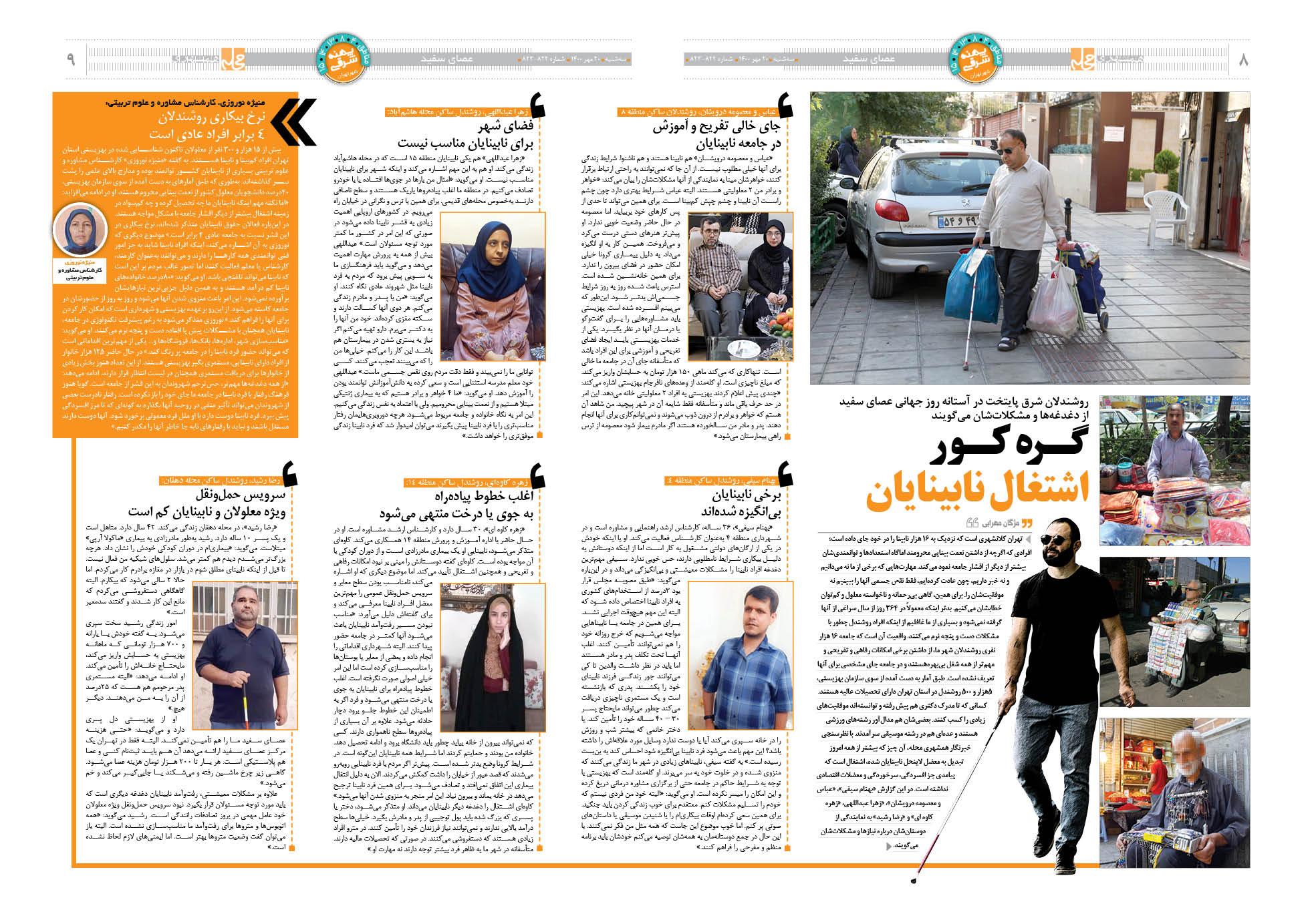 صفحه 9-8 محله