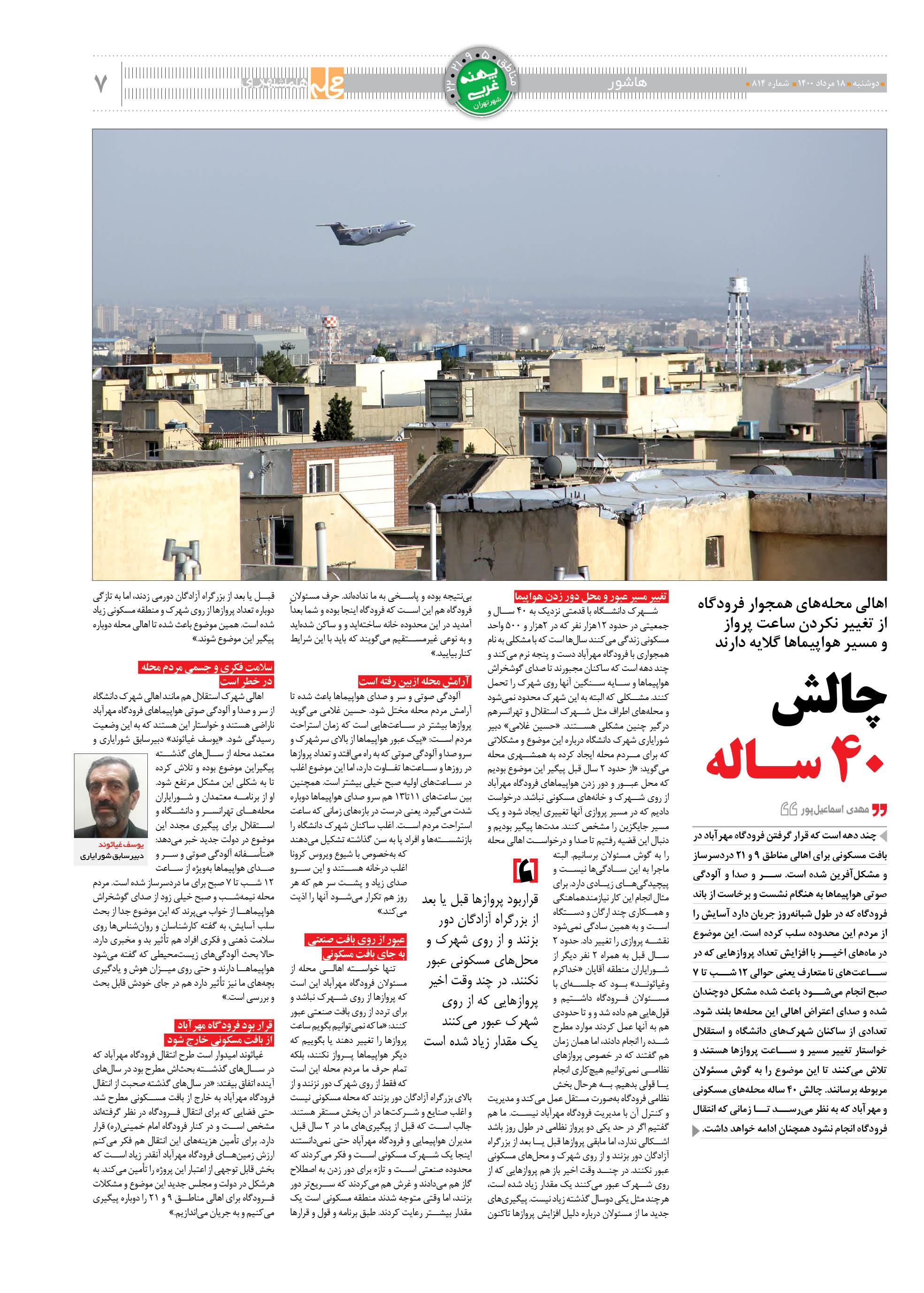 صفحه 7 محله