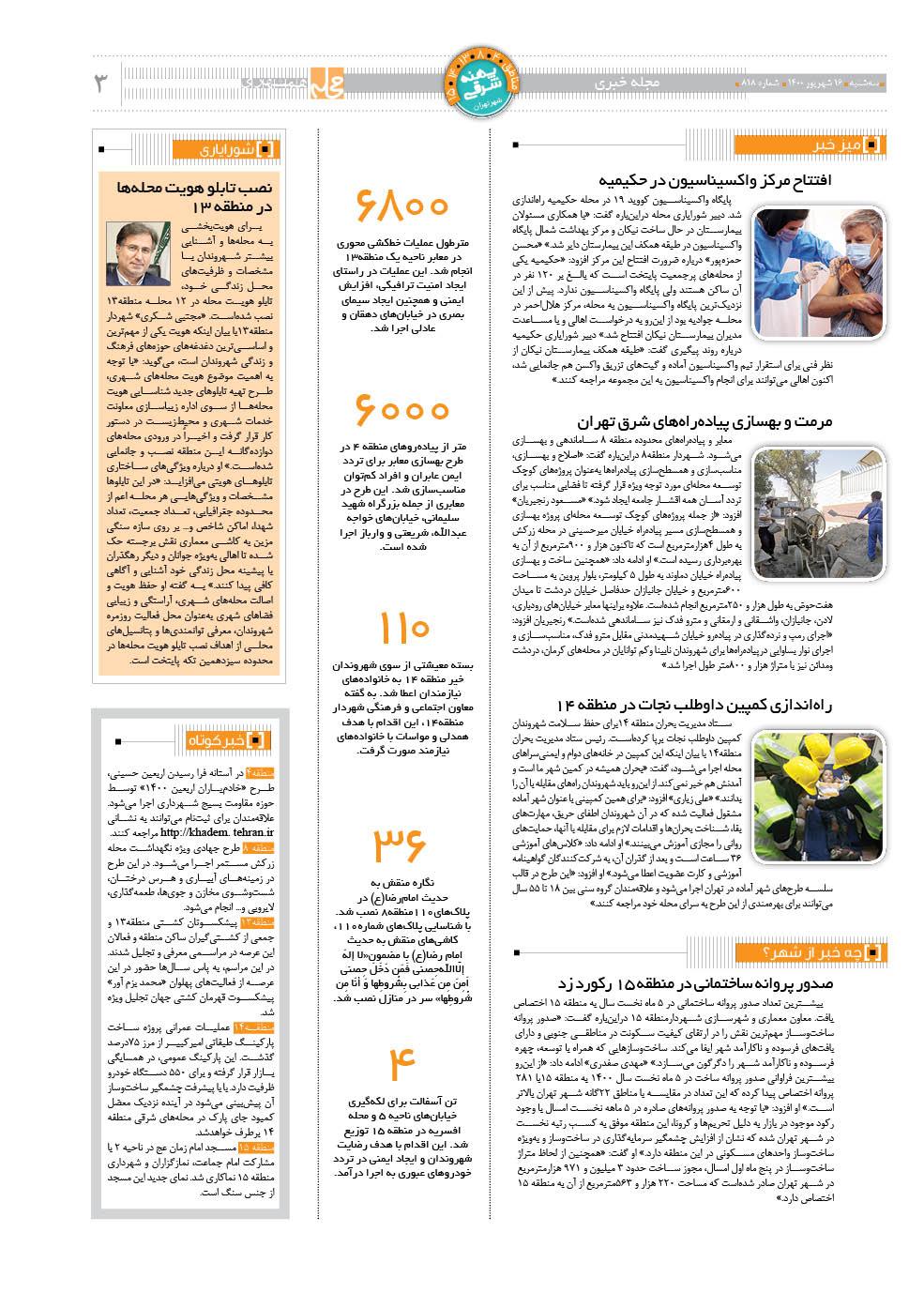 صفحه 3 محله
