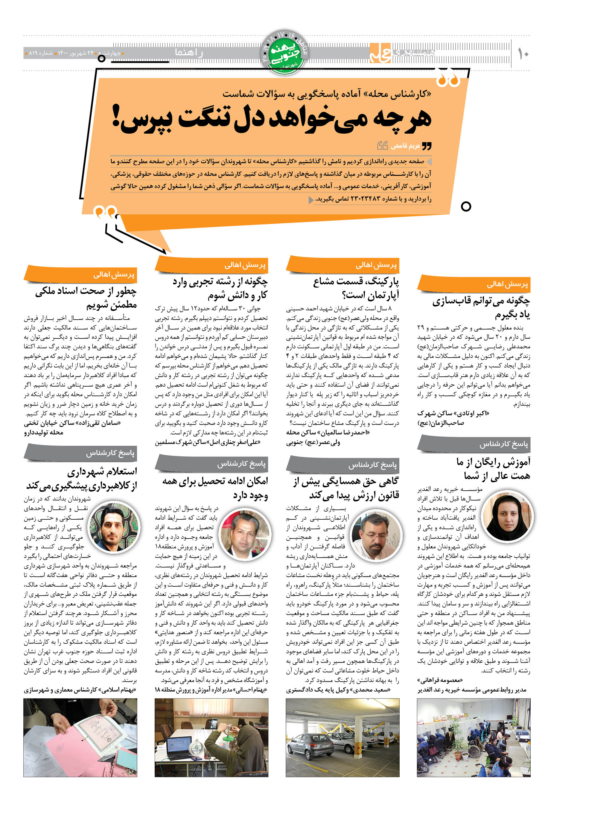 صفحه 10 محله