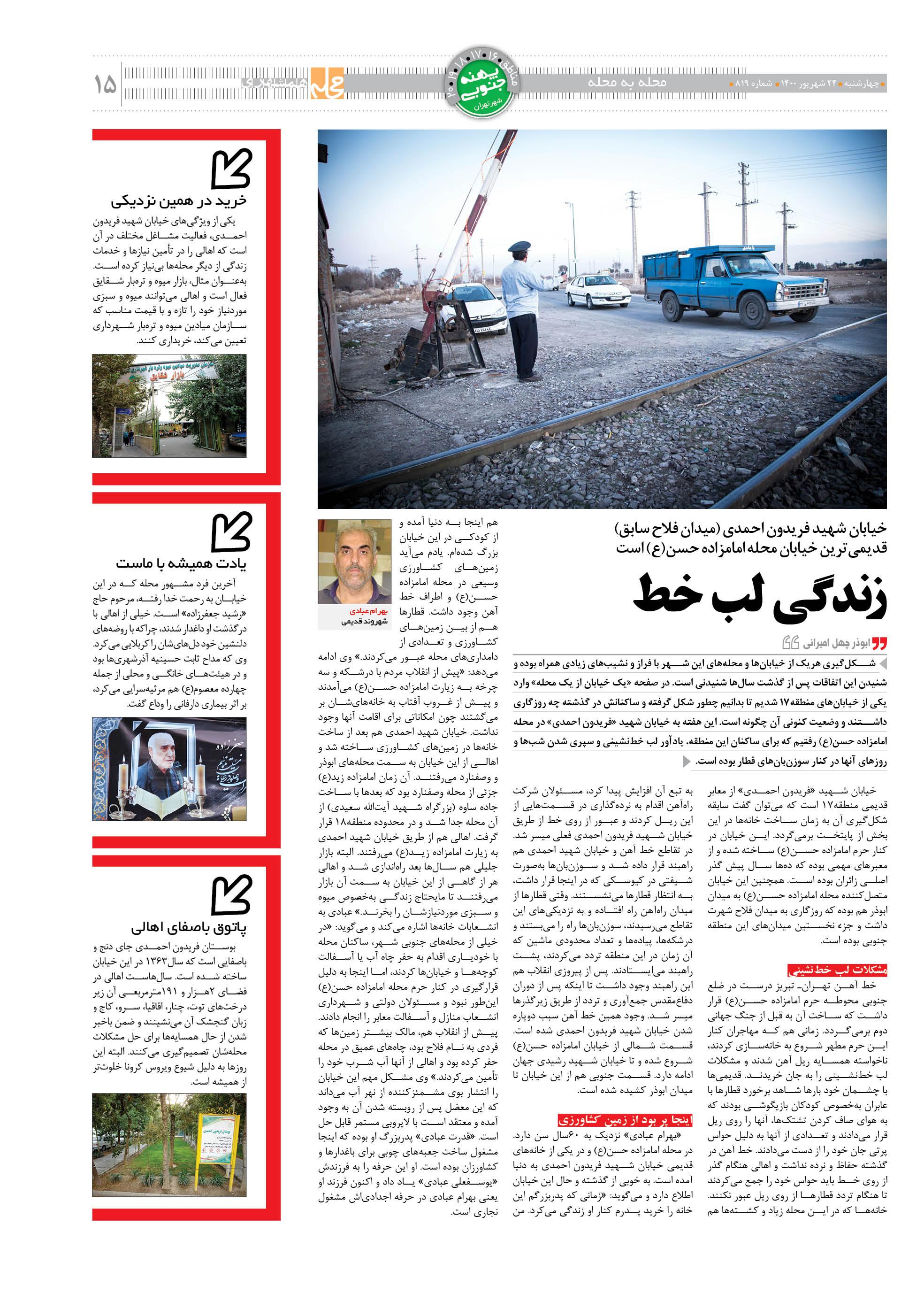 صفحه 15 محله