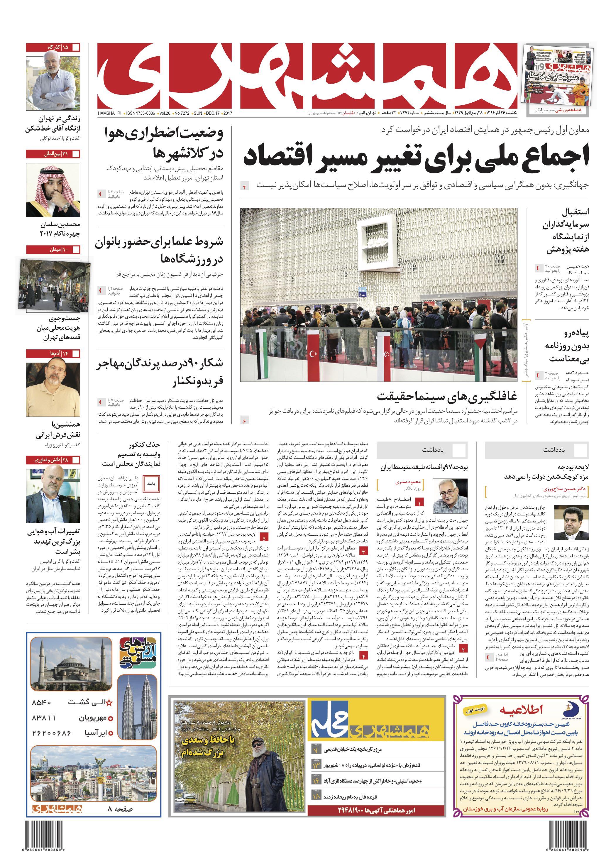 صفحه اول همشهری یکشنبه ۲۶ آذر ۱۳۹۶