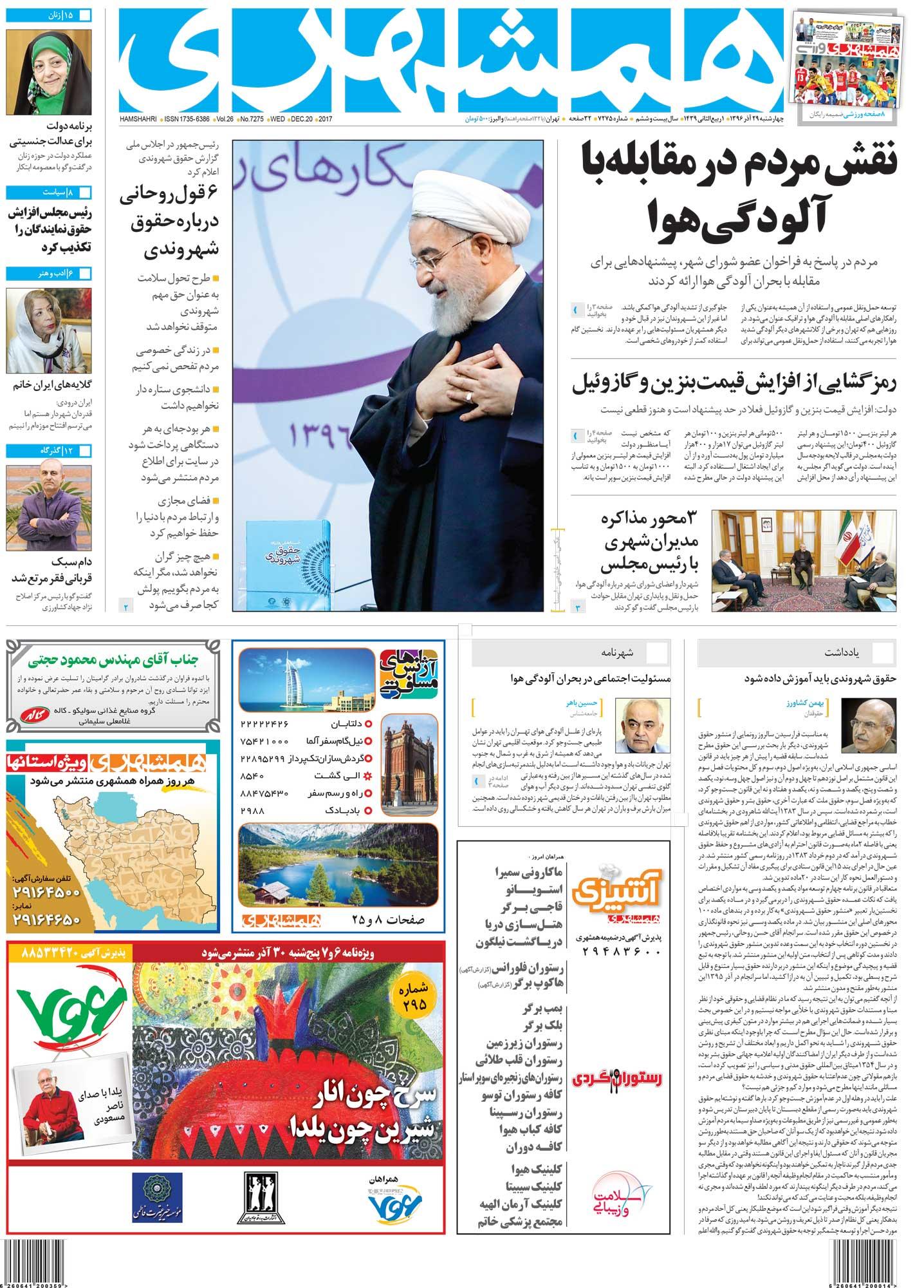 صفحه اول همشهری چهارشنبه 29 آذر ۱۳۹۶