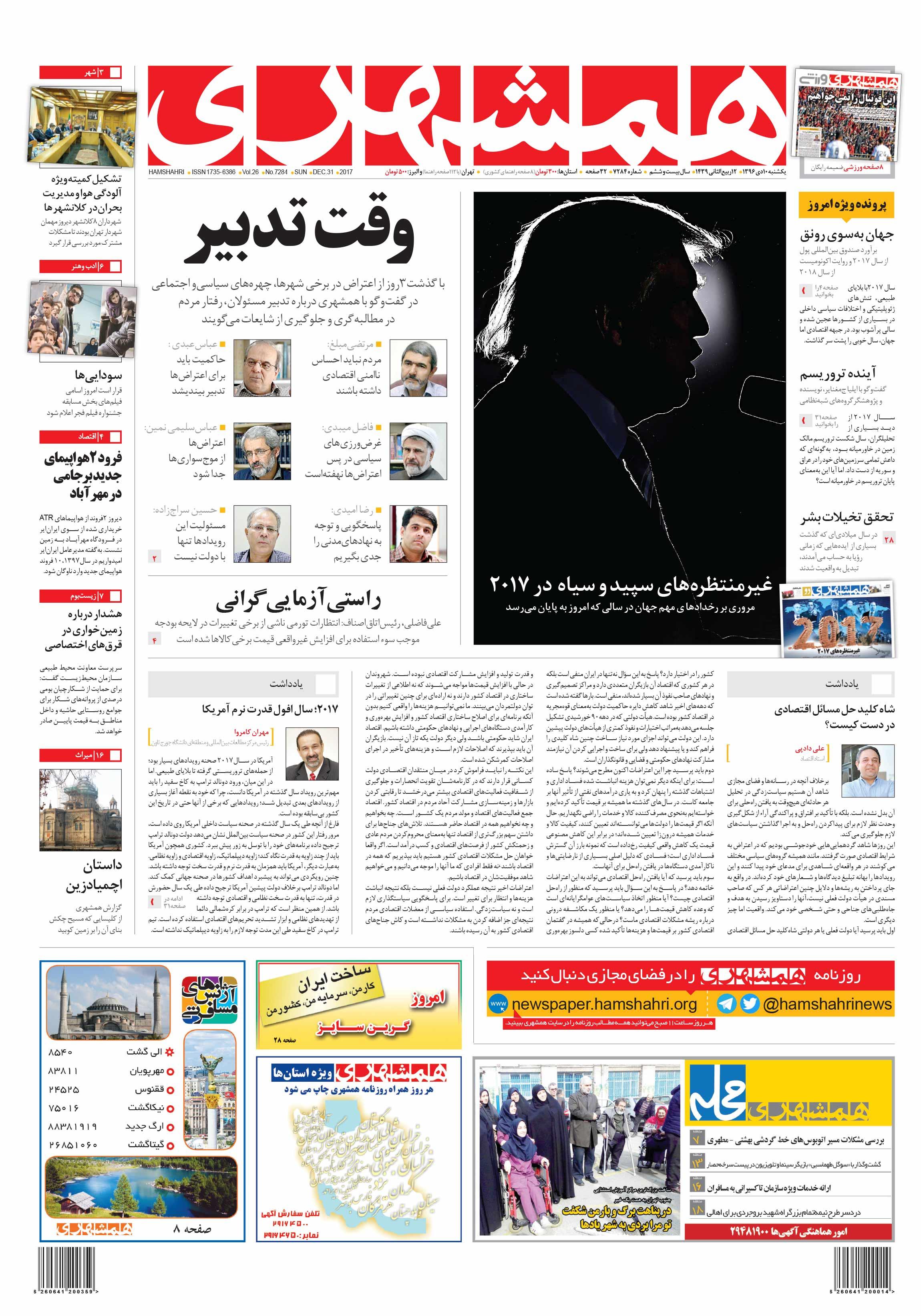 صفحه اول یکشنبه 10 دیماه 1396