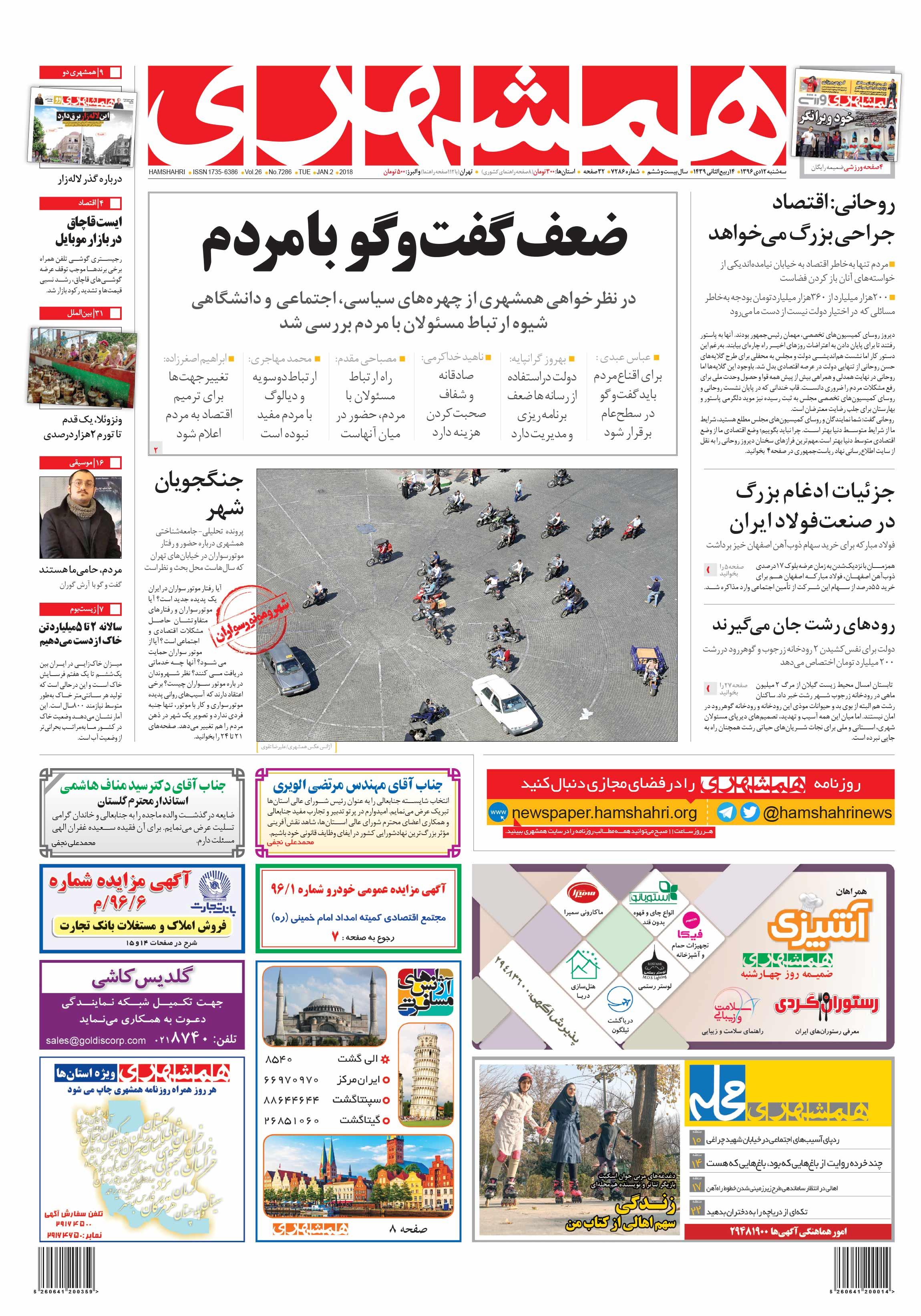 صفحه اول سهشنبه 12 دیماه 1396