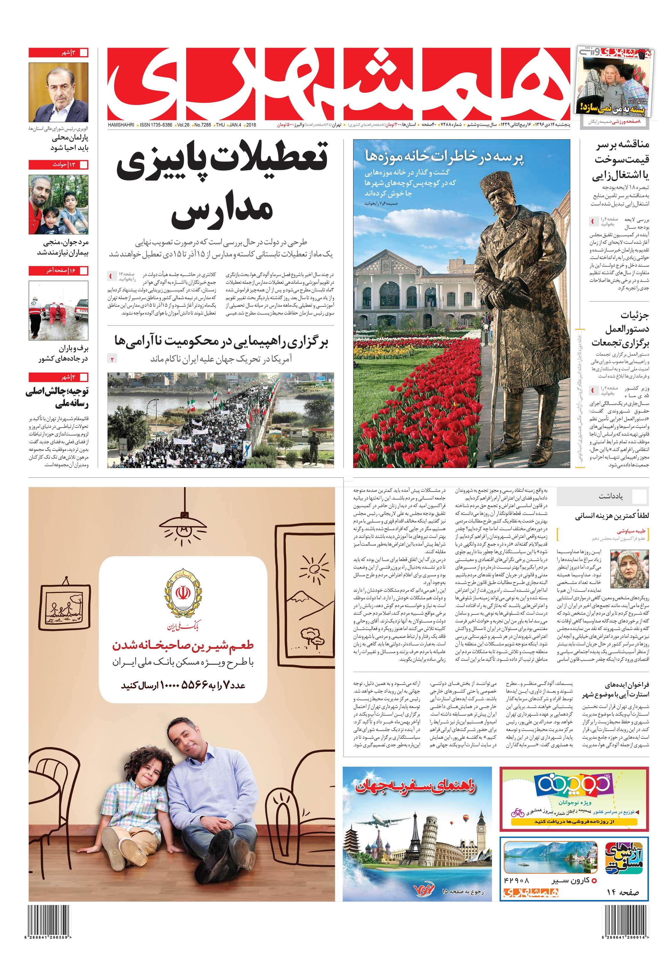 صفحه اول پنجشنبه 14 دیماه 1396