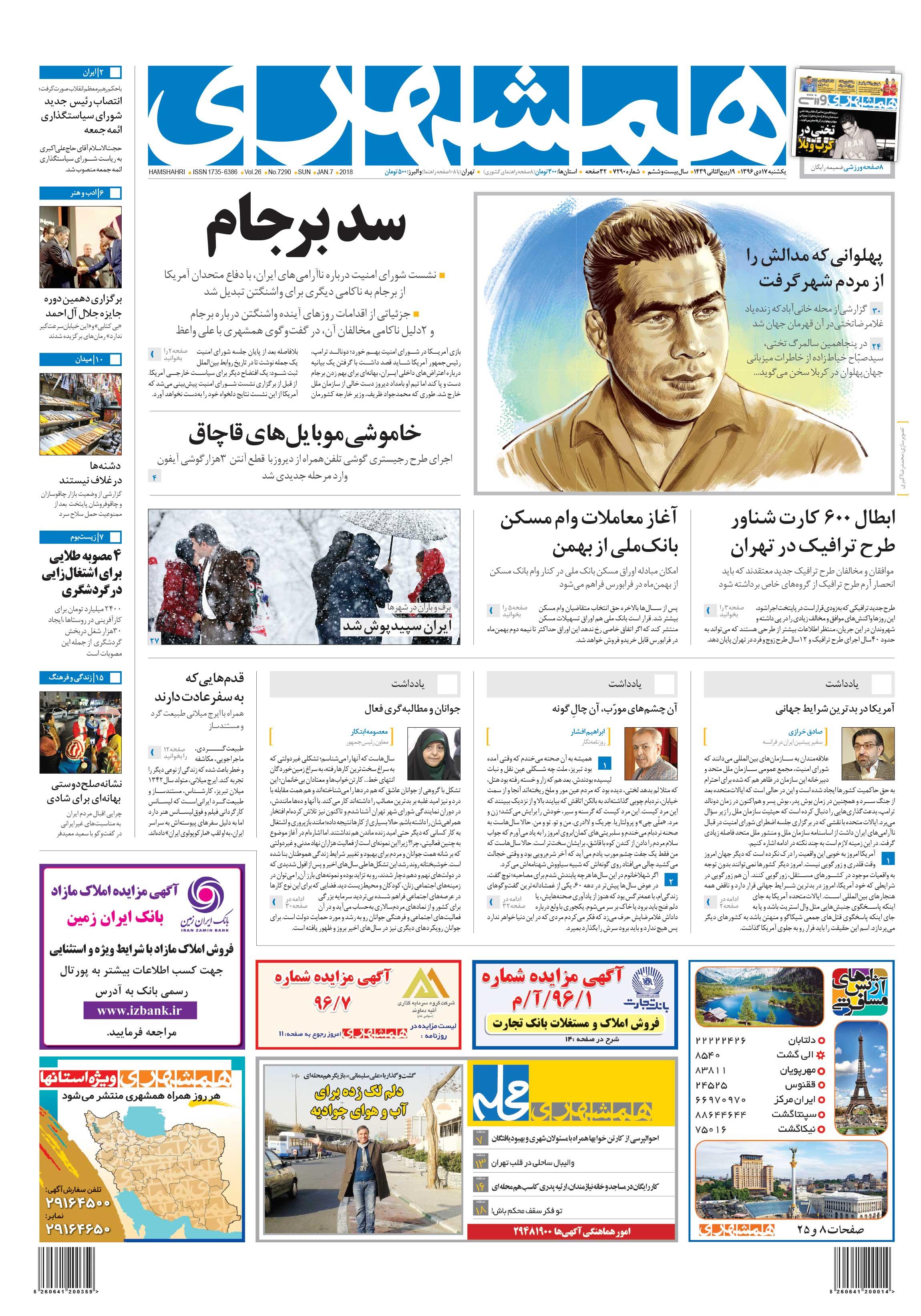 صفحه اول یکشنبه 17 دیماه 1396