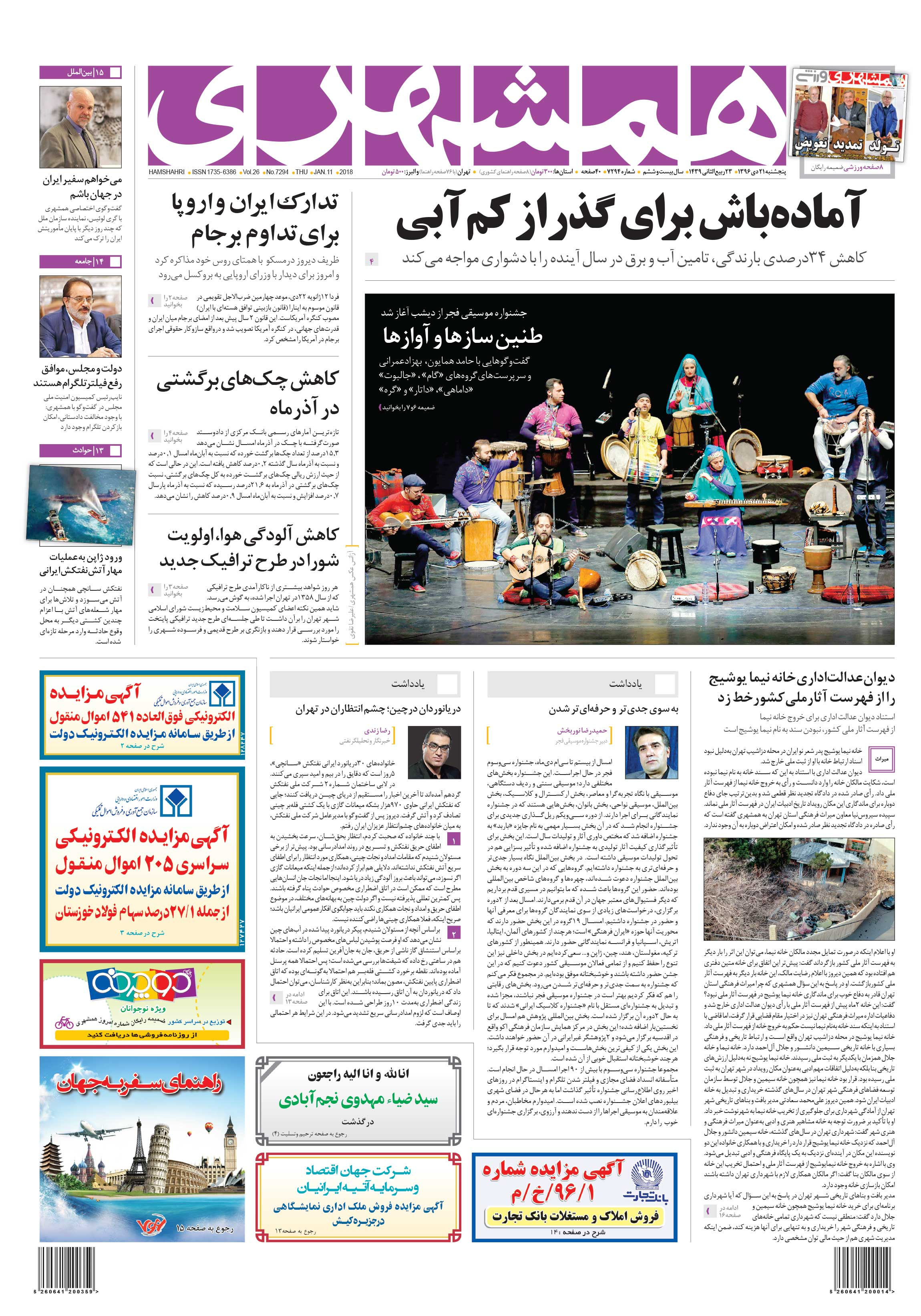صفحه اول پنجشنبه 21 دیماه 1396