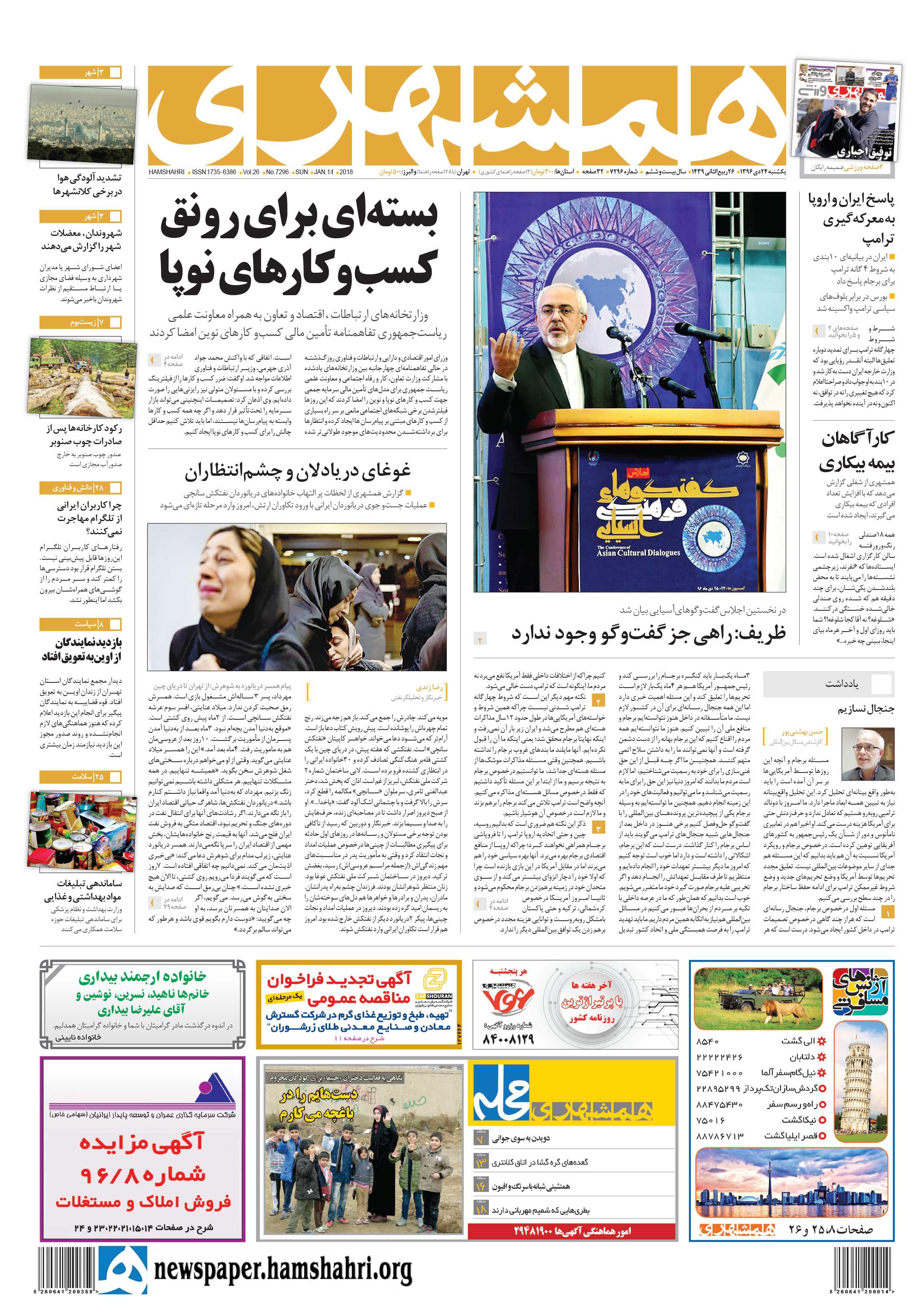 صفحه اول یکشنبه 24 دیماه 1396